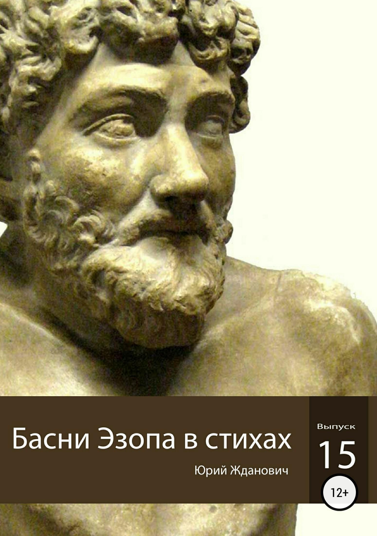 Юрий Михайлович Жданович Басни Эзопа в стихах. Выпуск 15