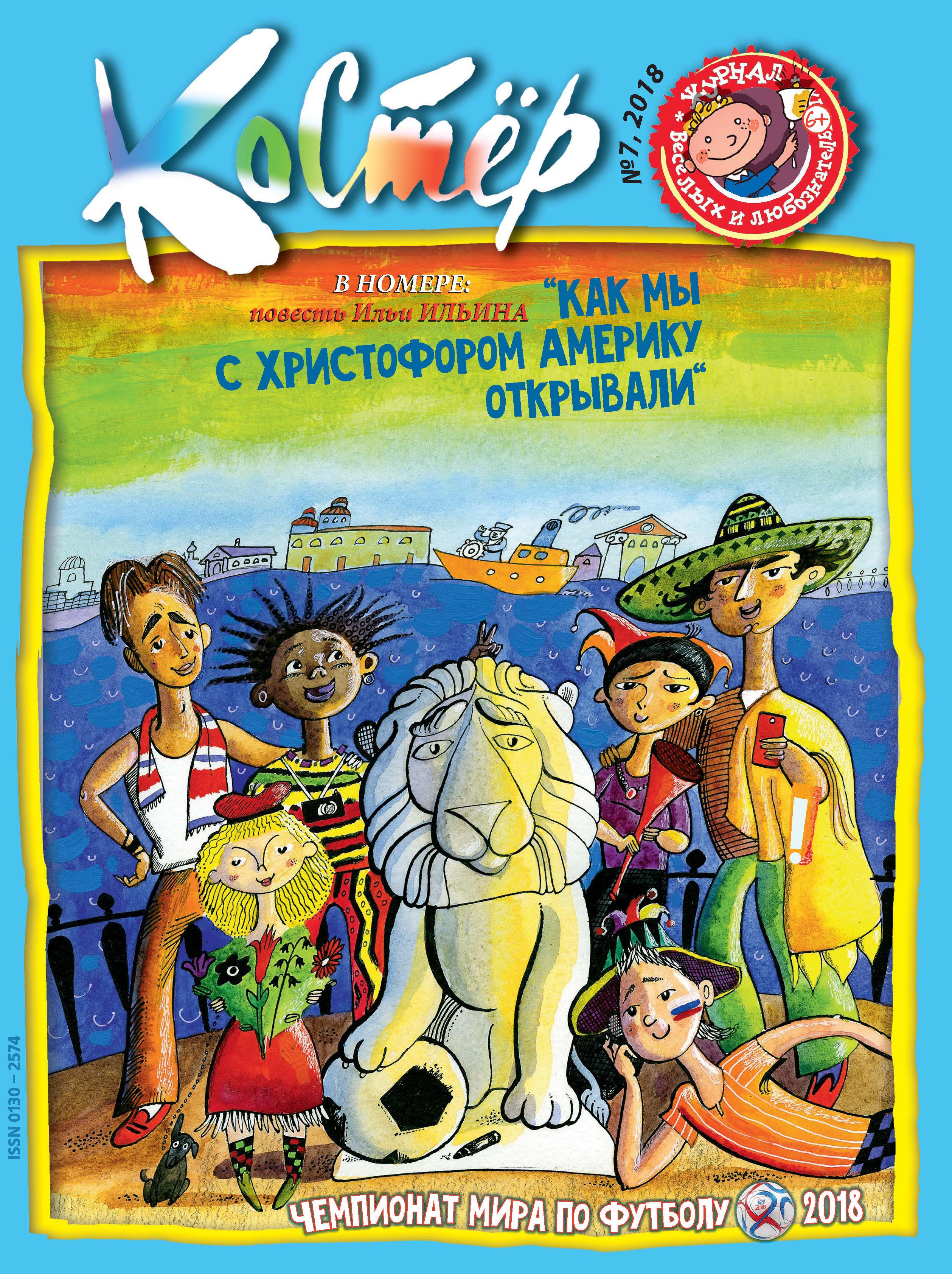 Отсутствует Журнал «Костёр» №07/2018 отсутствует журнал костёр 07 2013