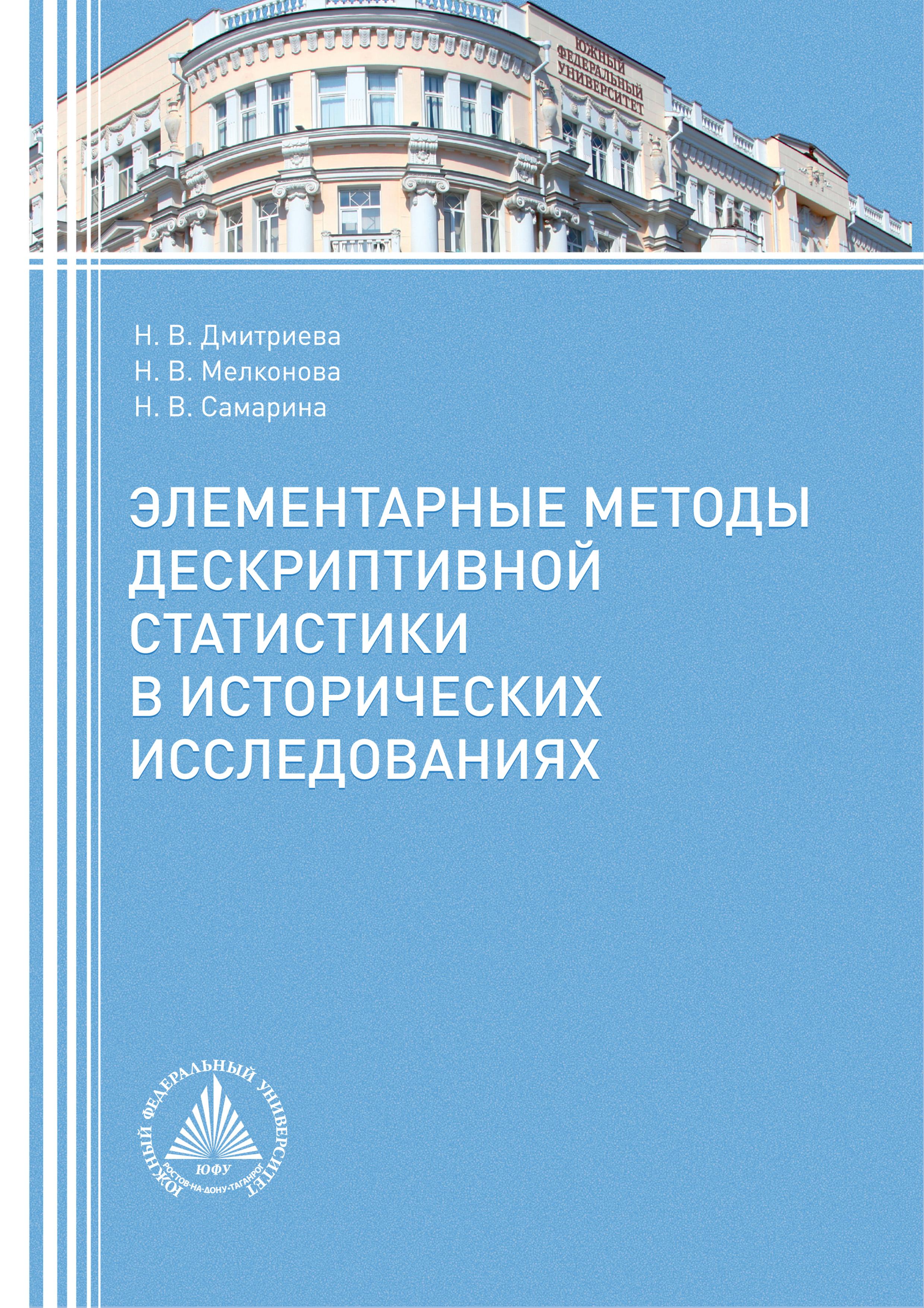 Н. В. Дмитриева Элементарные методы дескриптивной статистики в исторических исследованиях рамка aluminium на 4 поста алюминий коричневый wl11 frame 04 4690389073717