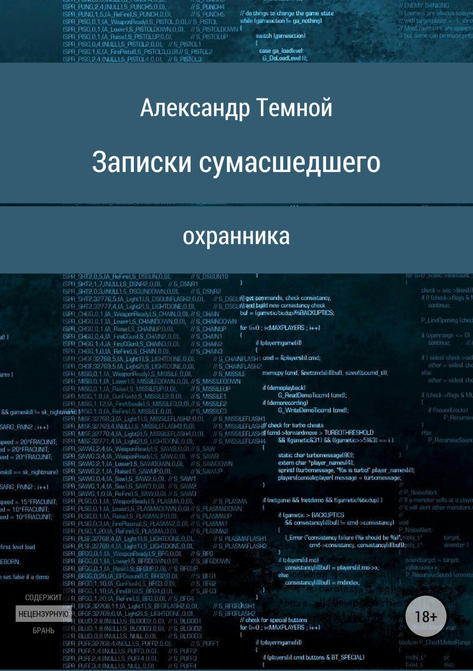 все цены на Александр Валерьевич Темной Записки сумасшедшего охранника онлайн