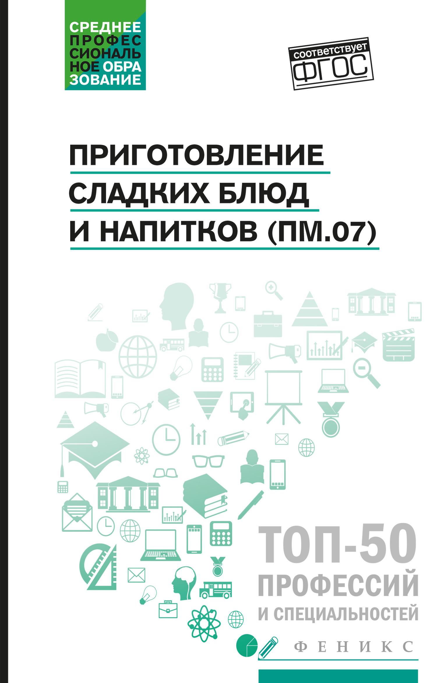 Алина Богачева Приготовление сладких блюд и напитков (ПМ.07). Учебное пособие