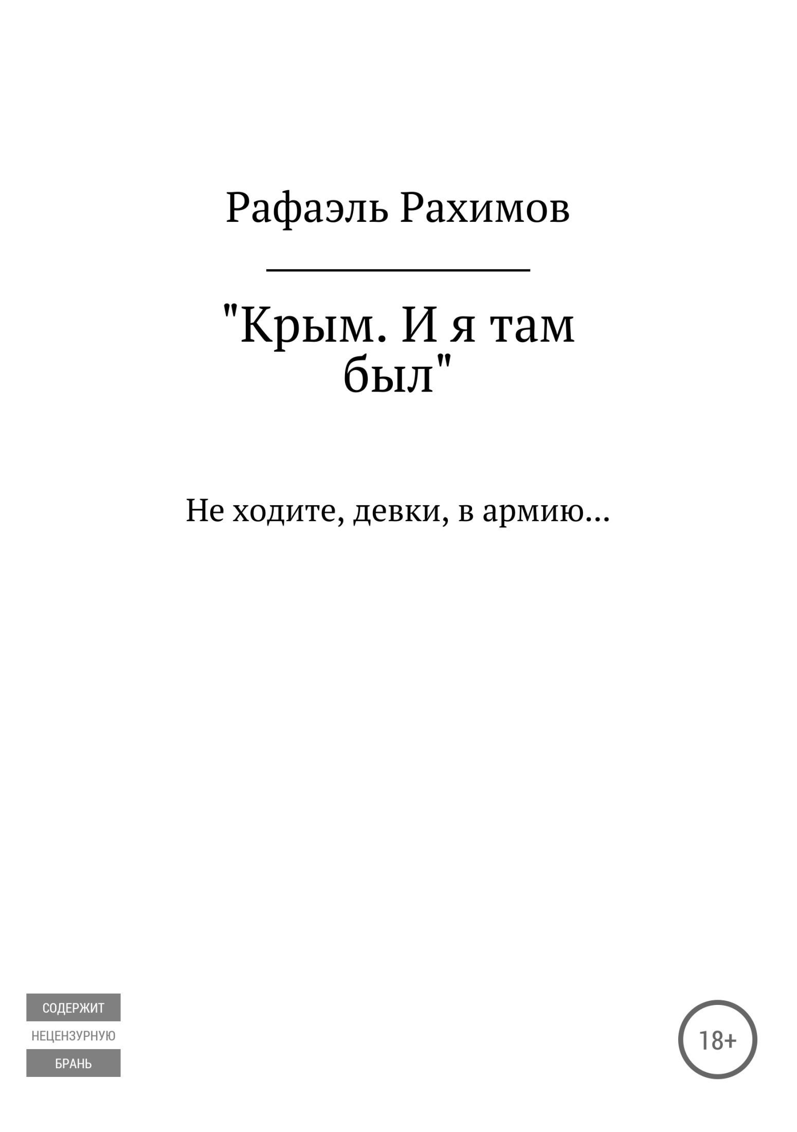 Рафаэль Ильшатович Рахимов Крым. И я там был все цены