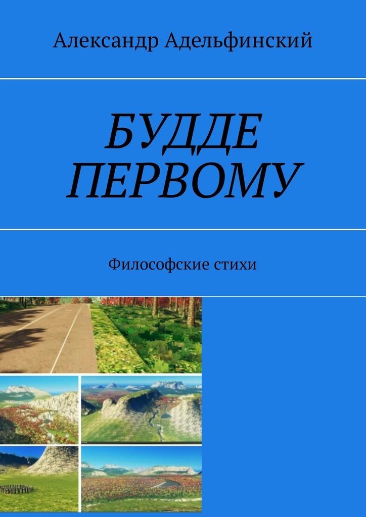Александр Альфредович Адельфинский Будде первому. Философские стихи
