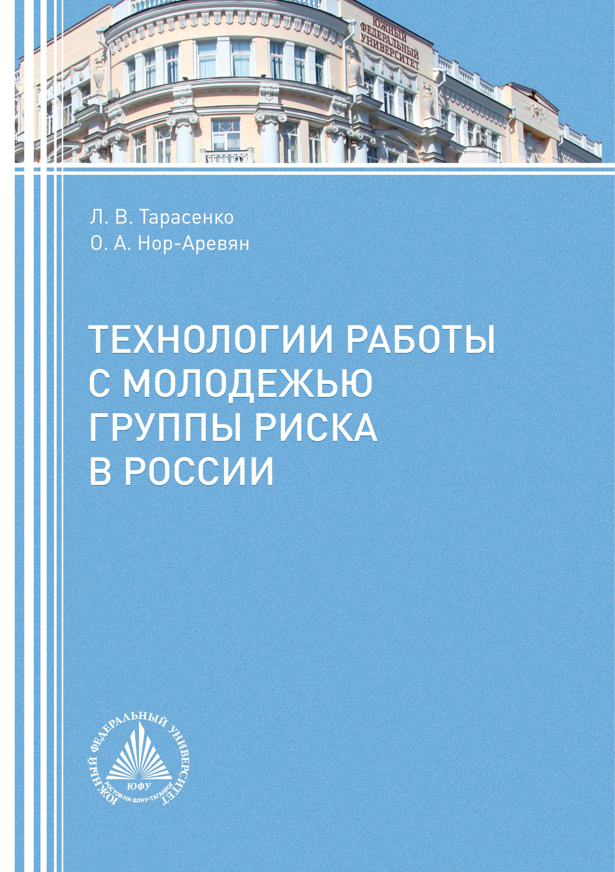 Л. В. Тарасенко Технологии работы с молодежью группы риска в России цены