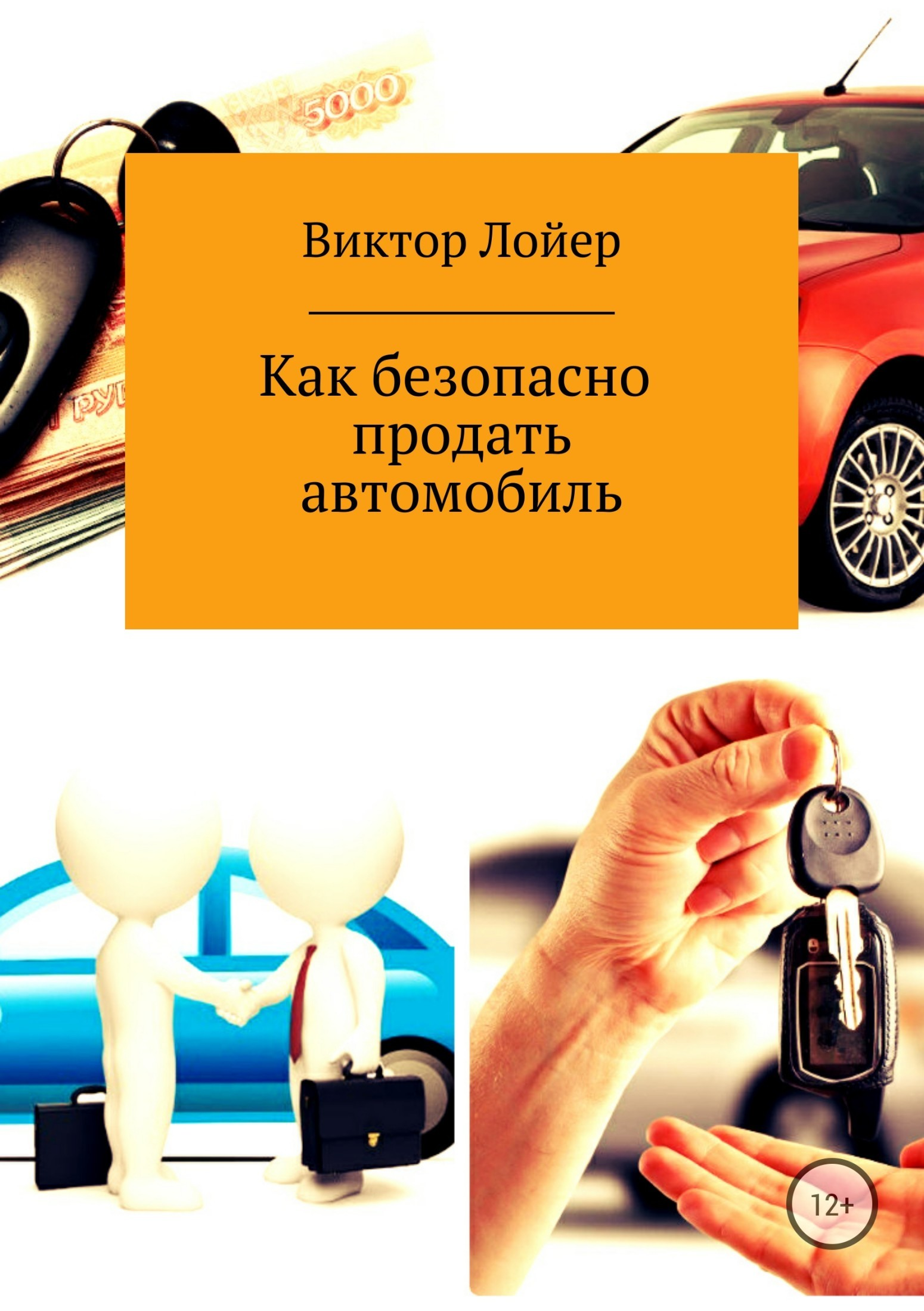 Обложка книги. Автор - Виктор Лойер