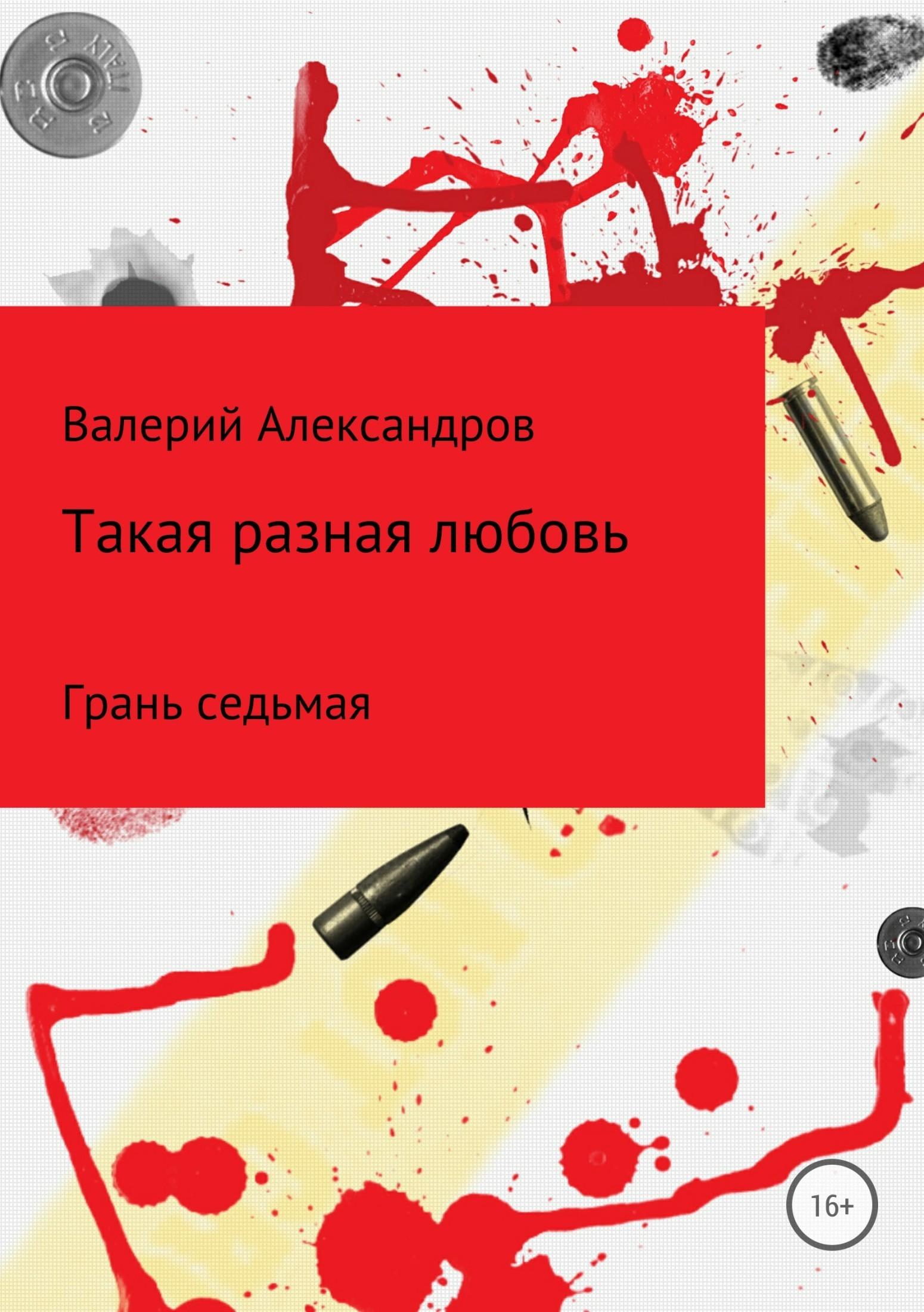 Валерий Александров Такая разная любовь 7. Сборник стихотворений валерий александров такая разная любовь 7 сборник стихотворений