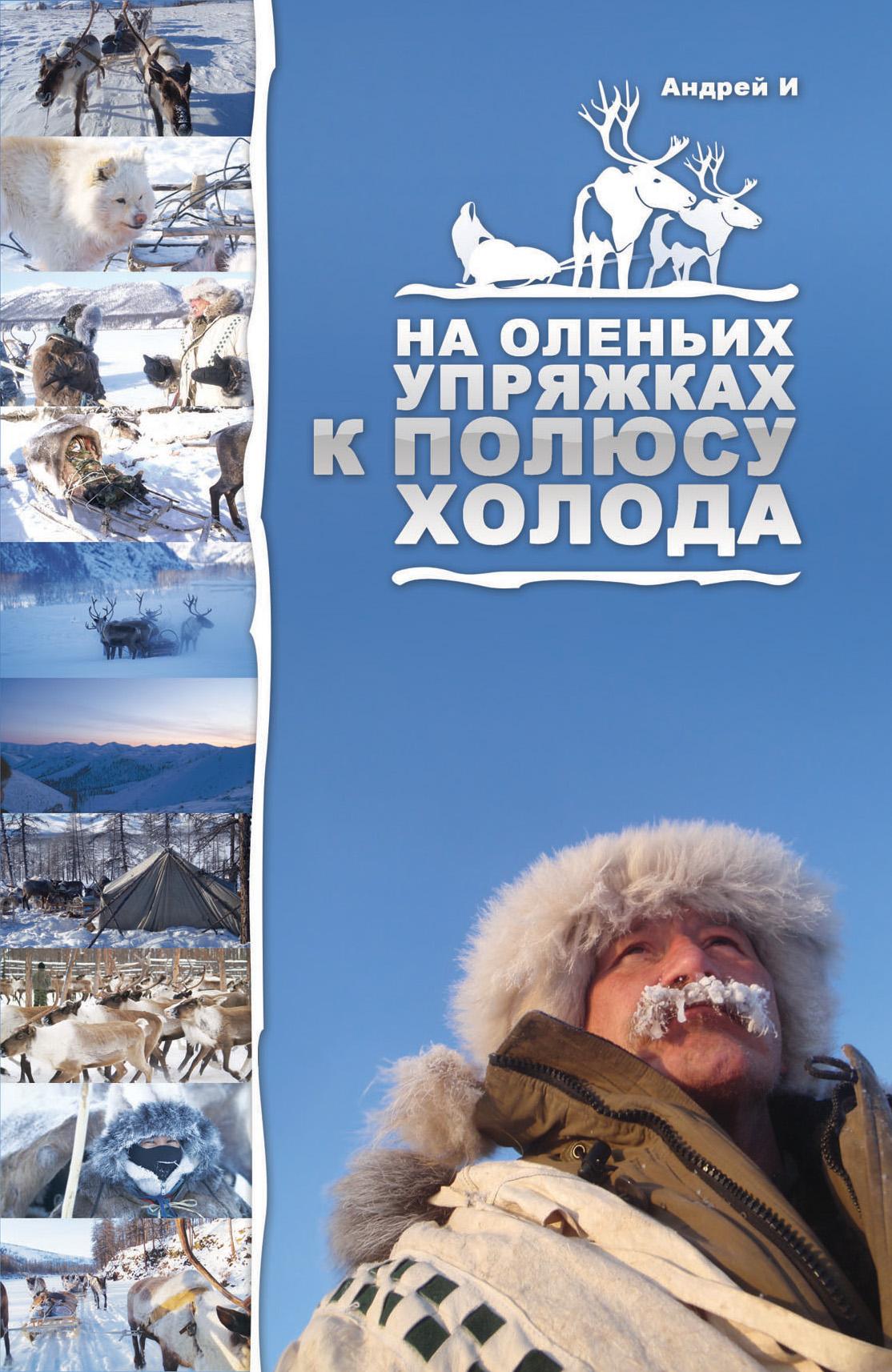 Андрей И На оленьих упряжках к Полюсу холода андрей бирюков полюс холода