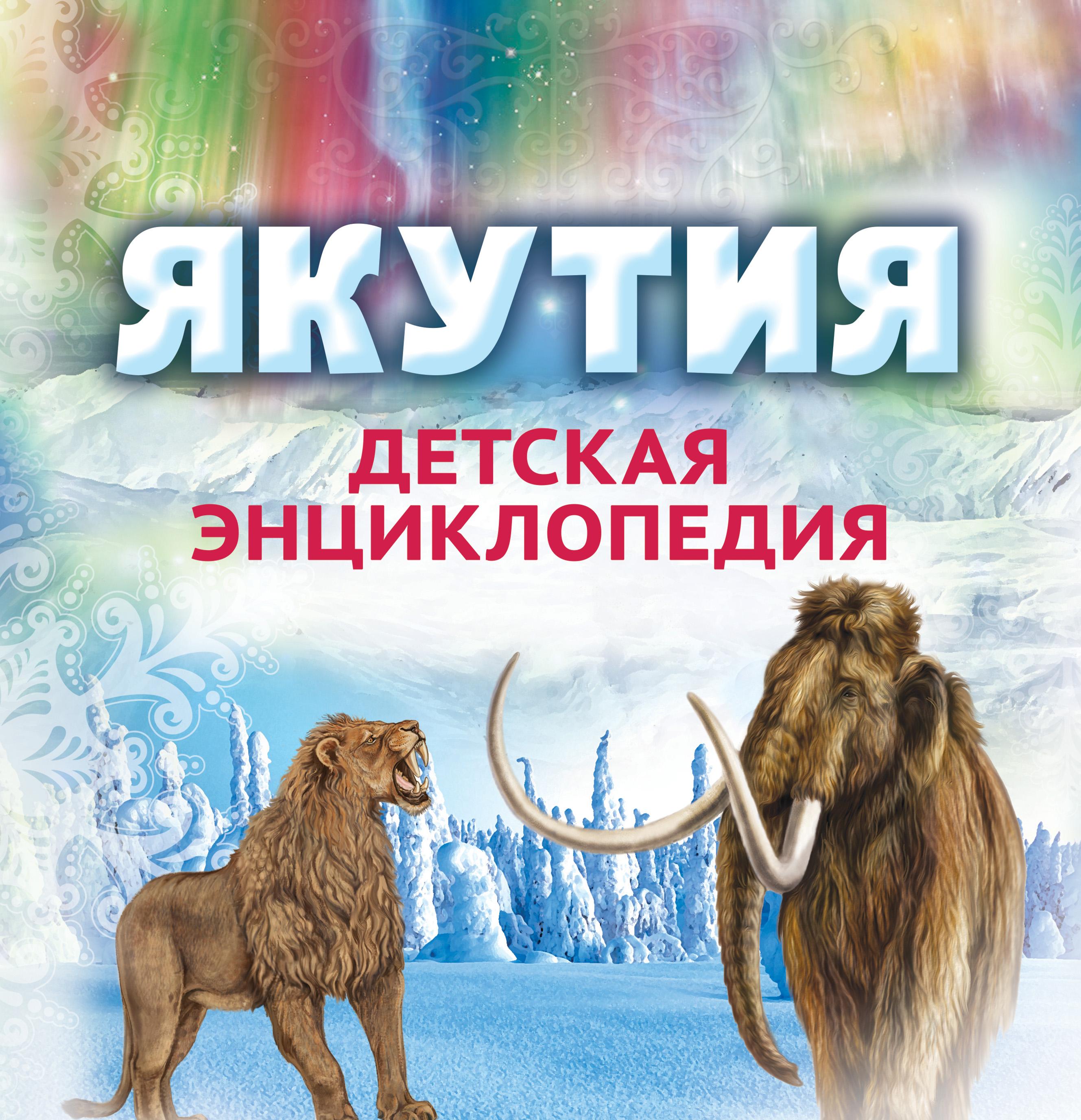 Якутия. Детская энциклопедия