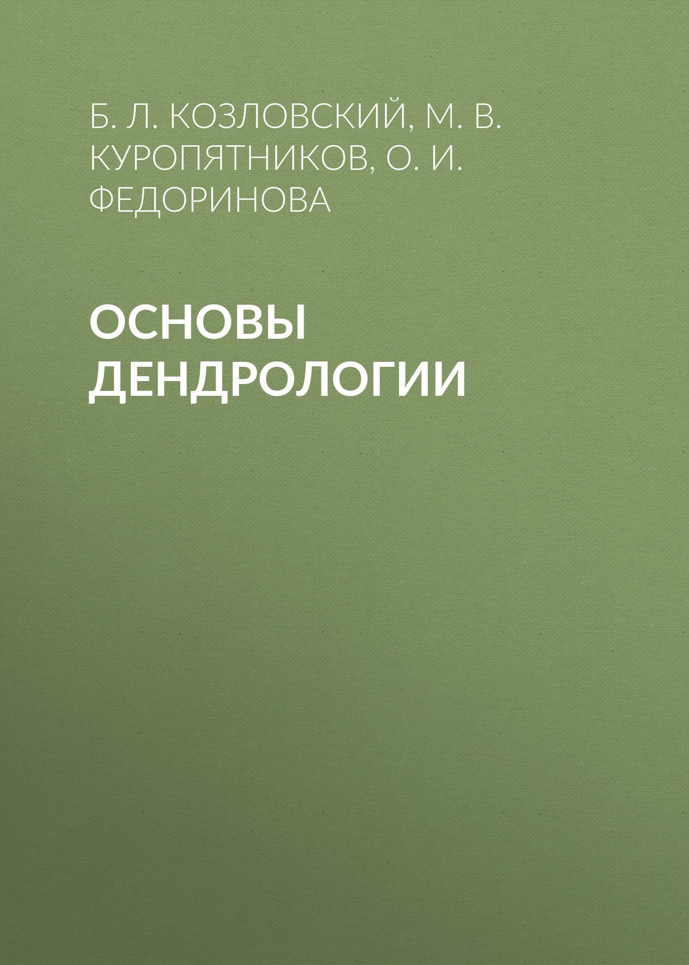 Б. Л. Козловский Основы дендрологии