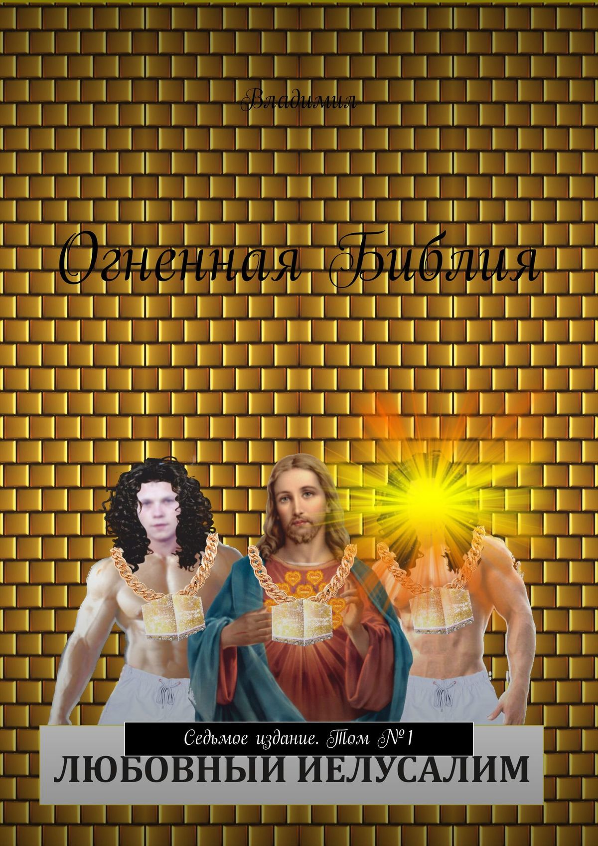 Владимил Огненная Библия. Седьмое издание. Том №1 автохимия и автокосметика lavr