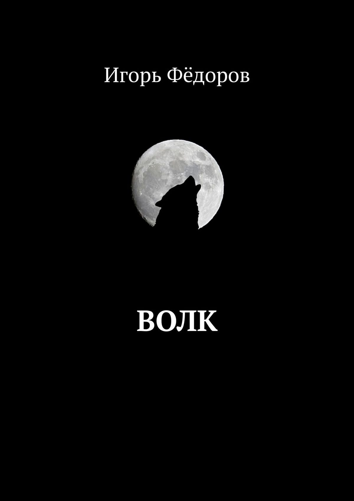 Игорь Валентинович Фёдоров Волк цена 2017