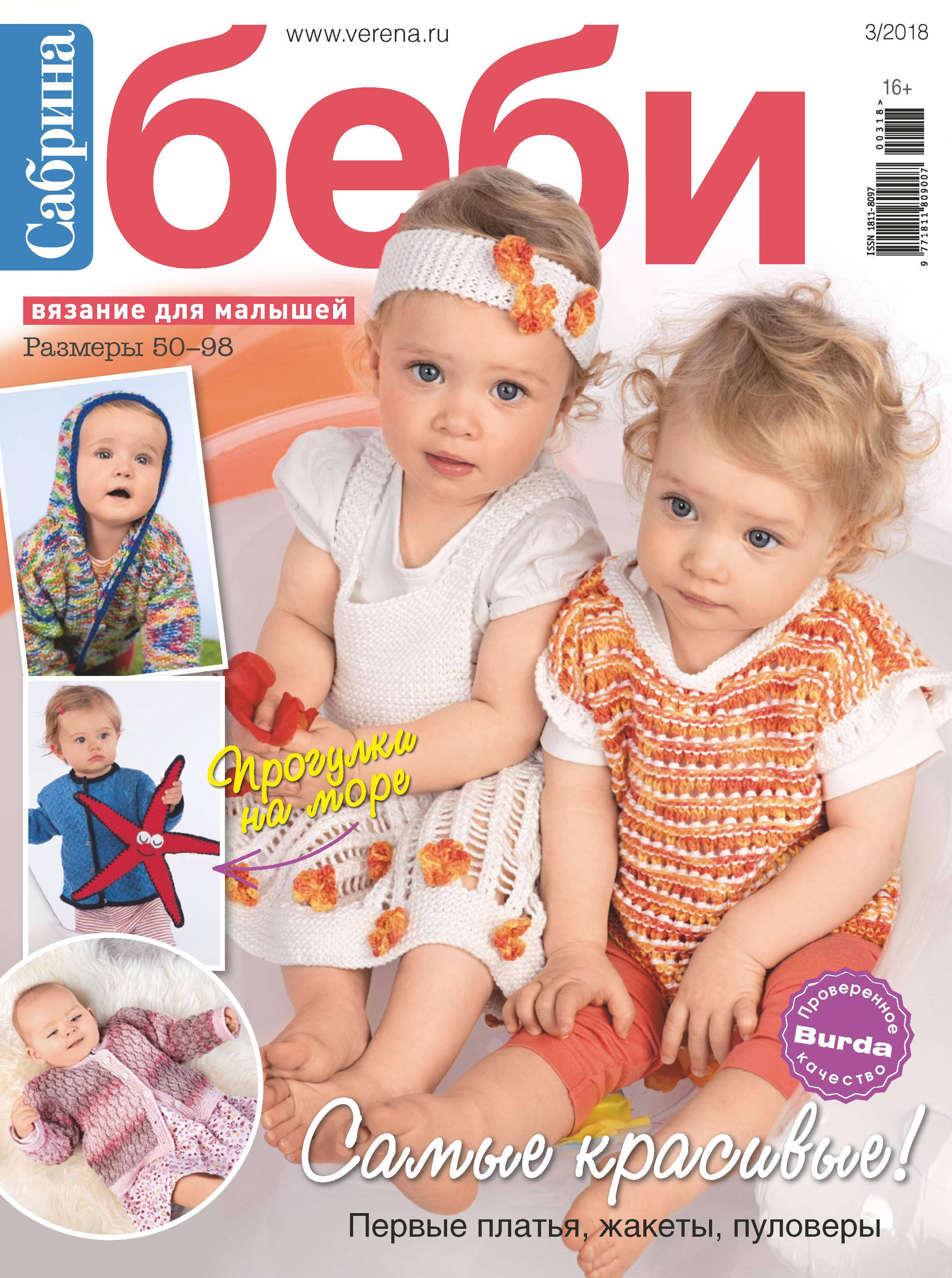 Отсутствует Сабрина беби. Вязание для малышей. №3/2018 отсутствует сабрина вязание для детей 1 2019