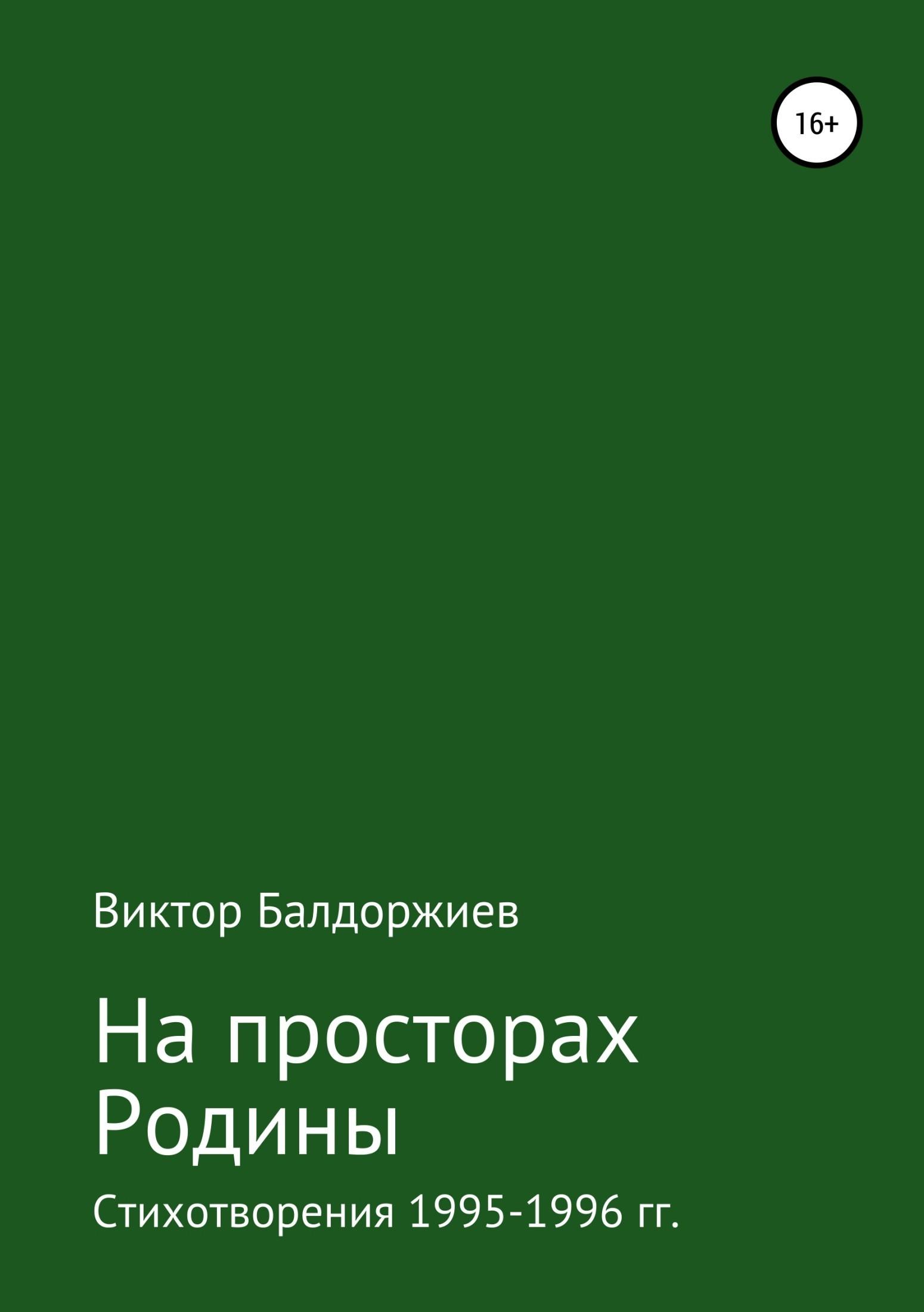 Виктор Балдоржиев На просторах Родины виктор балдоржиев земля взаймы