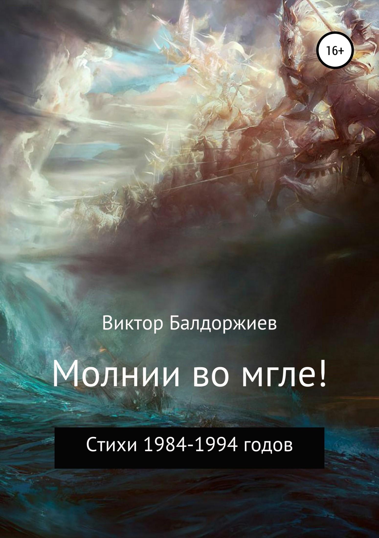 Виктор Балдоржиев Молнии во мгле!