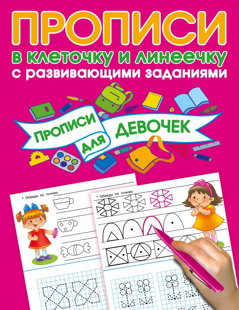 В. Г. Дмитриева Прописи с развивающими заданиями для девочек недорого