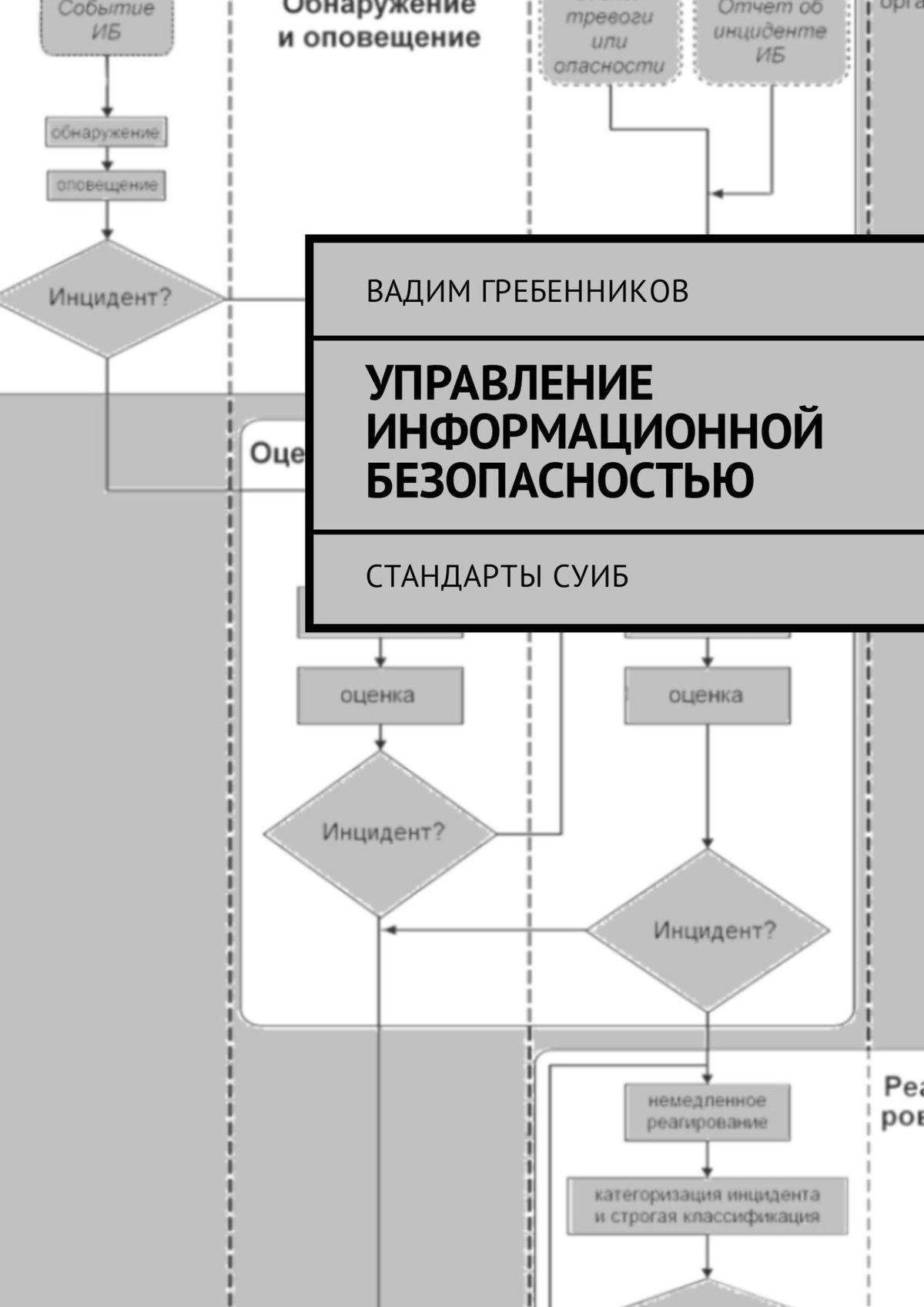 Вадим Гребенников Управление информационной безопасностью. Стандарты СУИБ цена