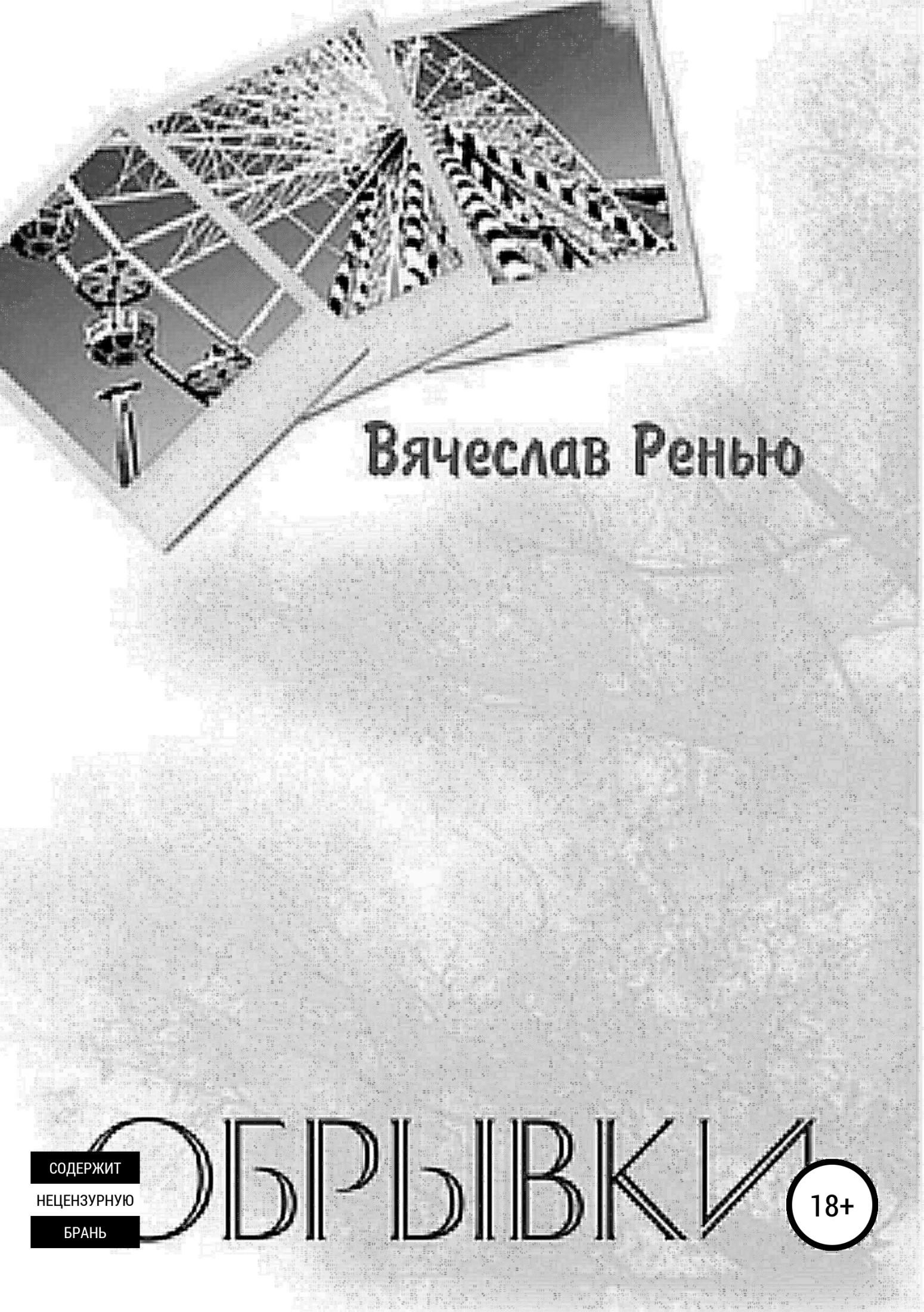 Вячеслав Михайлович Ренью Обрывки маска ренью