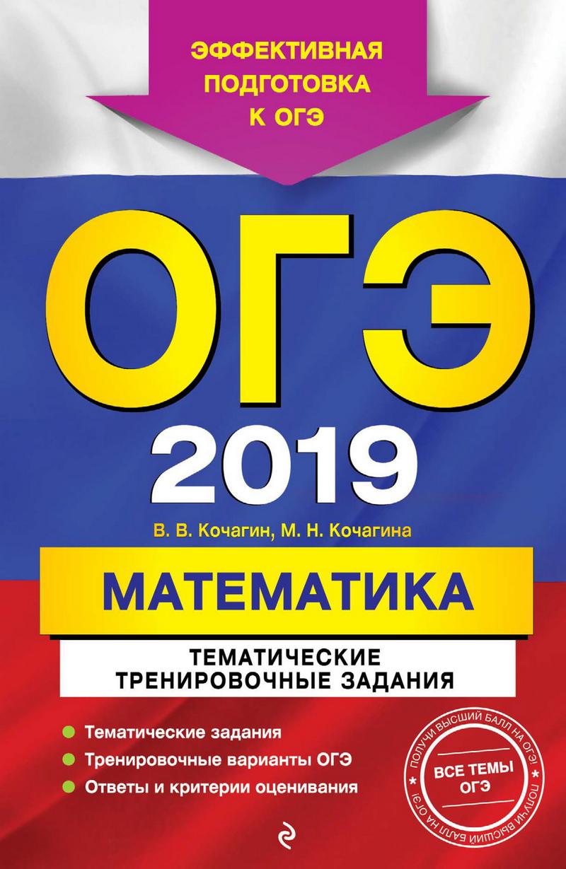 М. Н. Кочагина ОГЭ-2019. Математика. Тематические тренировочные задания
