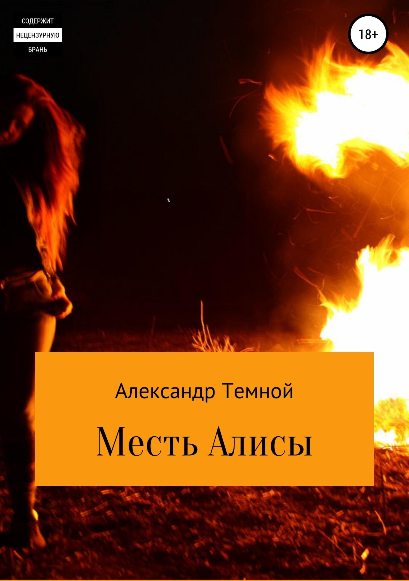 все цены на Александр Валерьевич Темной Месть Алисы онлайн