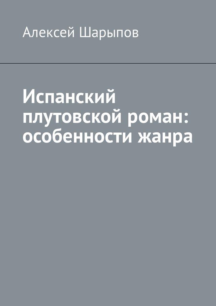 Алексей Шарыпов Испанский плутовской роман: особенности жанра