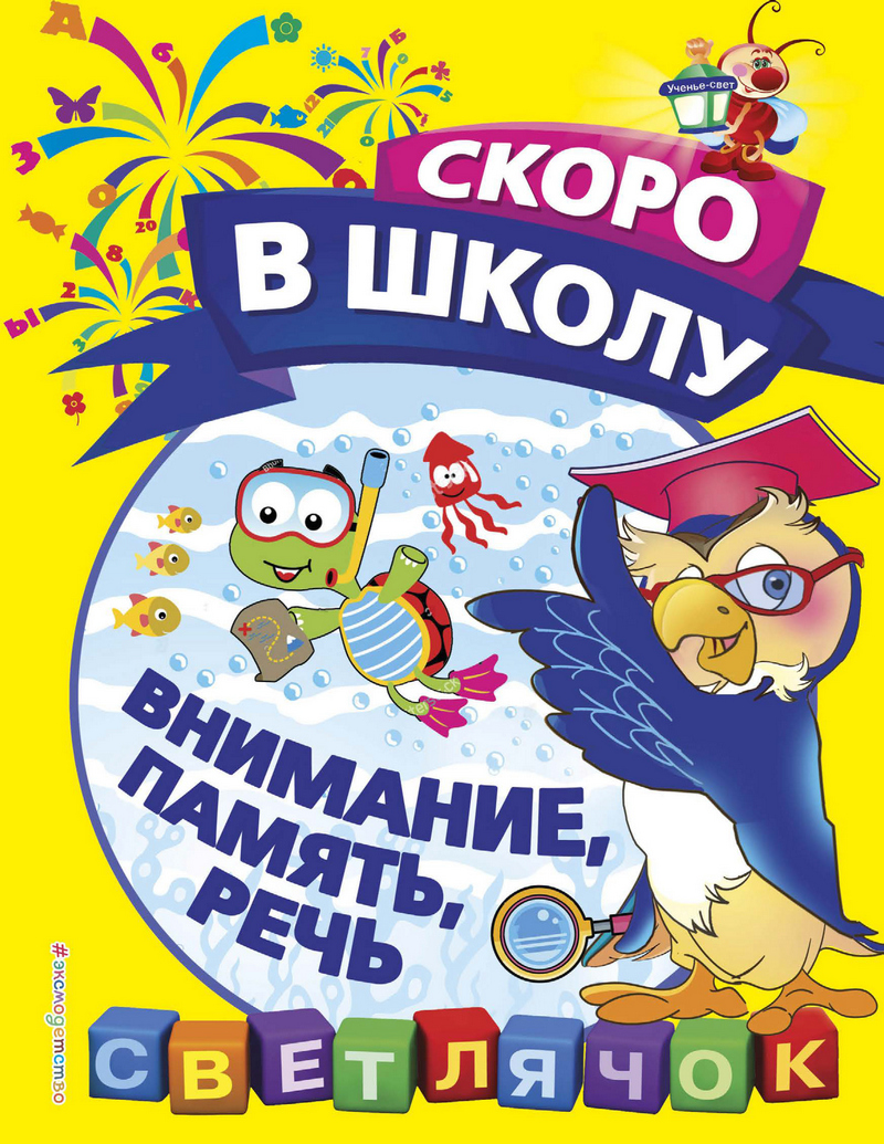 О. Н. Макеева Внимание, память, речь кумакшев в к память