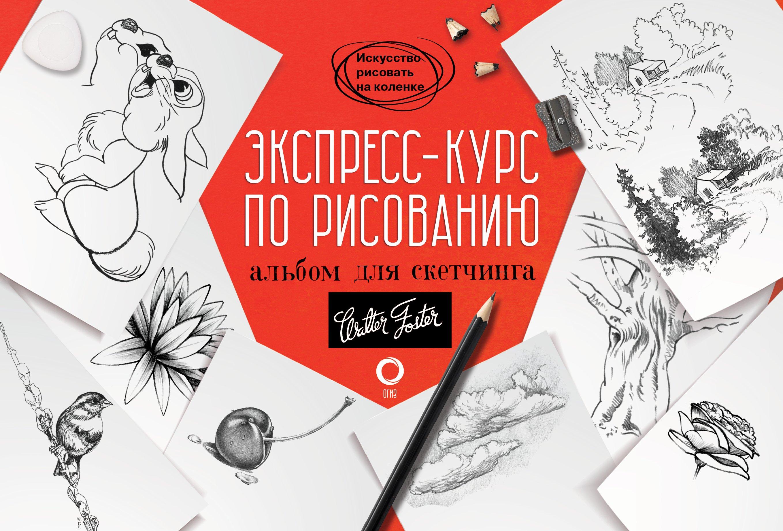 Коллектив авторов Экспресс-курс по рисованию. Альбом для скетчинга цена и фото