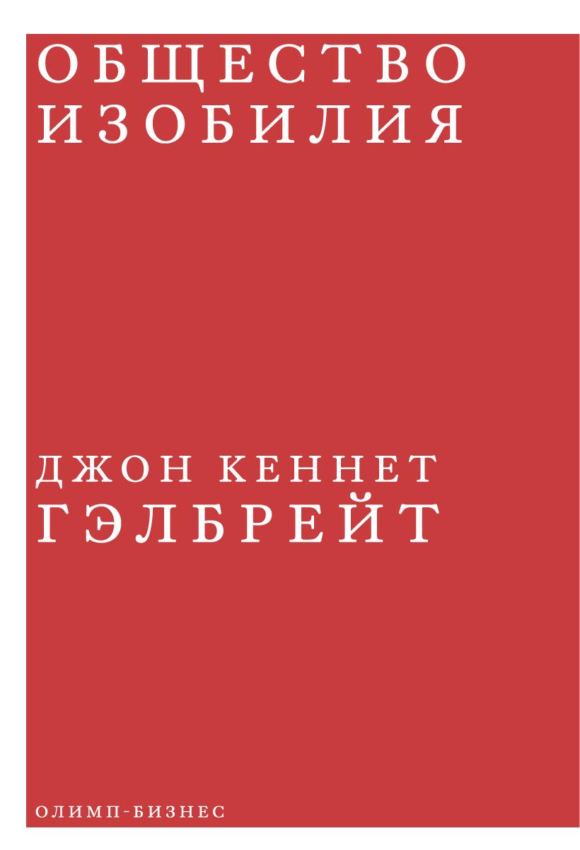 Обложка книги Общество изобилия