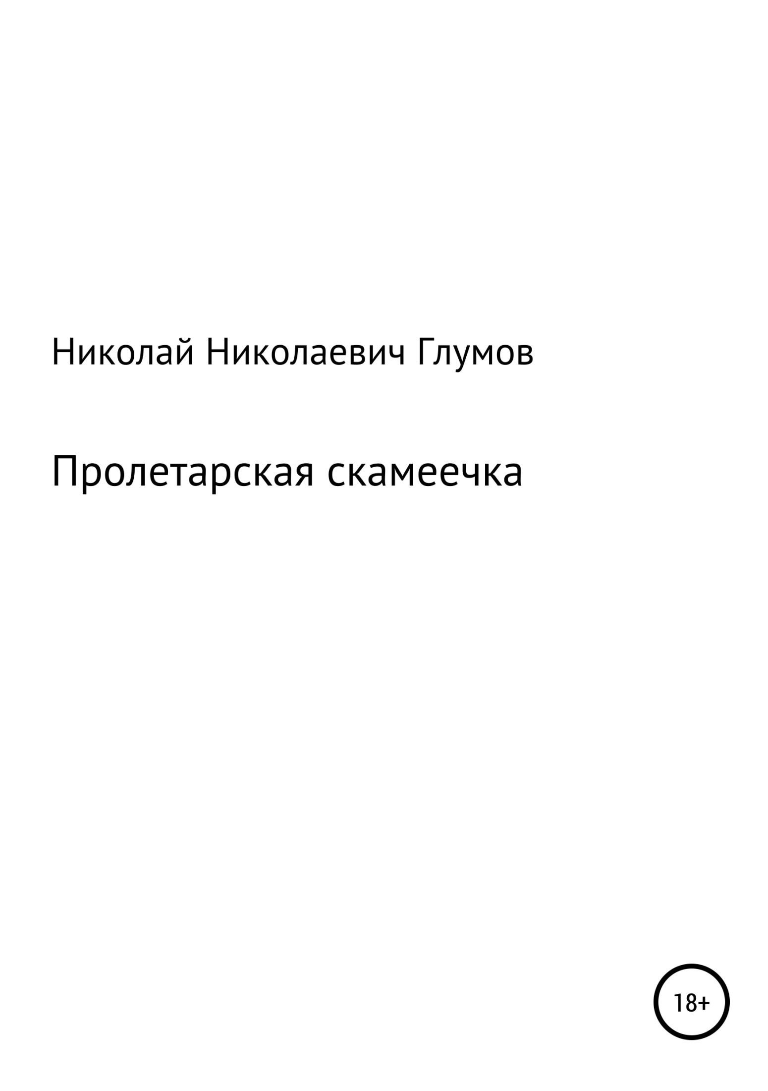 Николай Николаевич Глумов Пролетарская скамеечка николай николаевич глумов красный флаг над заводом