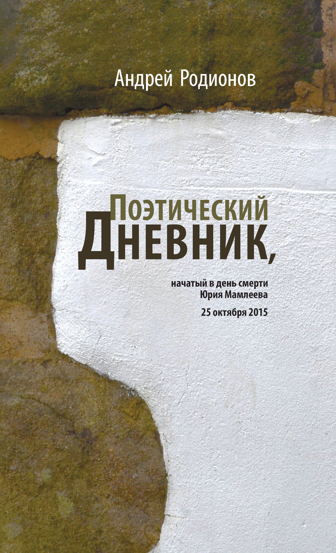 Андрей Родионов Поэтический дневник, начатый в день смерти Юрия Мамлеева 25 октября 2015 андрей родионов новая драматургия