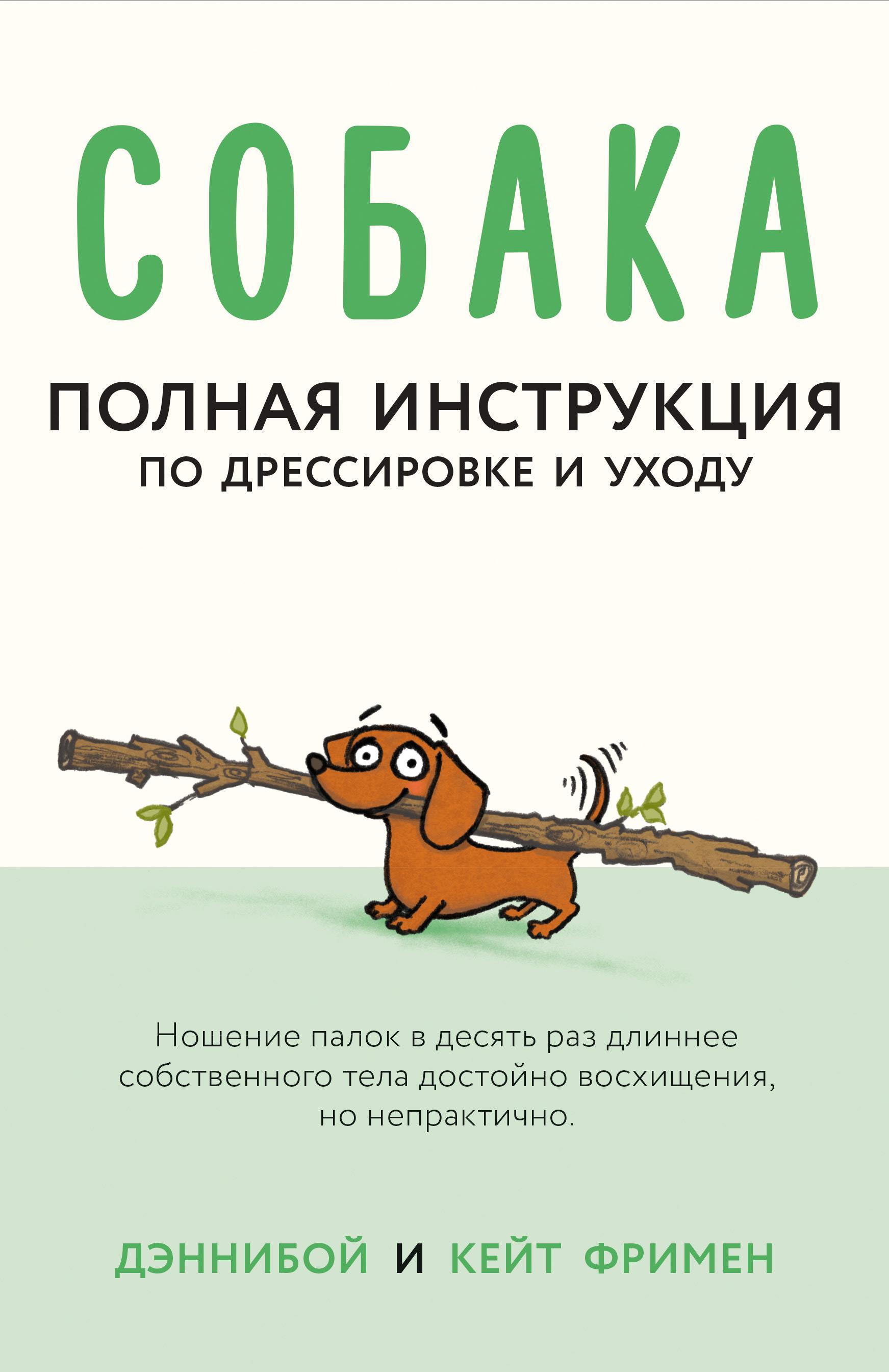 Кейт Фримен Собака. Полная инструкция по дрессировке и уходу