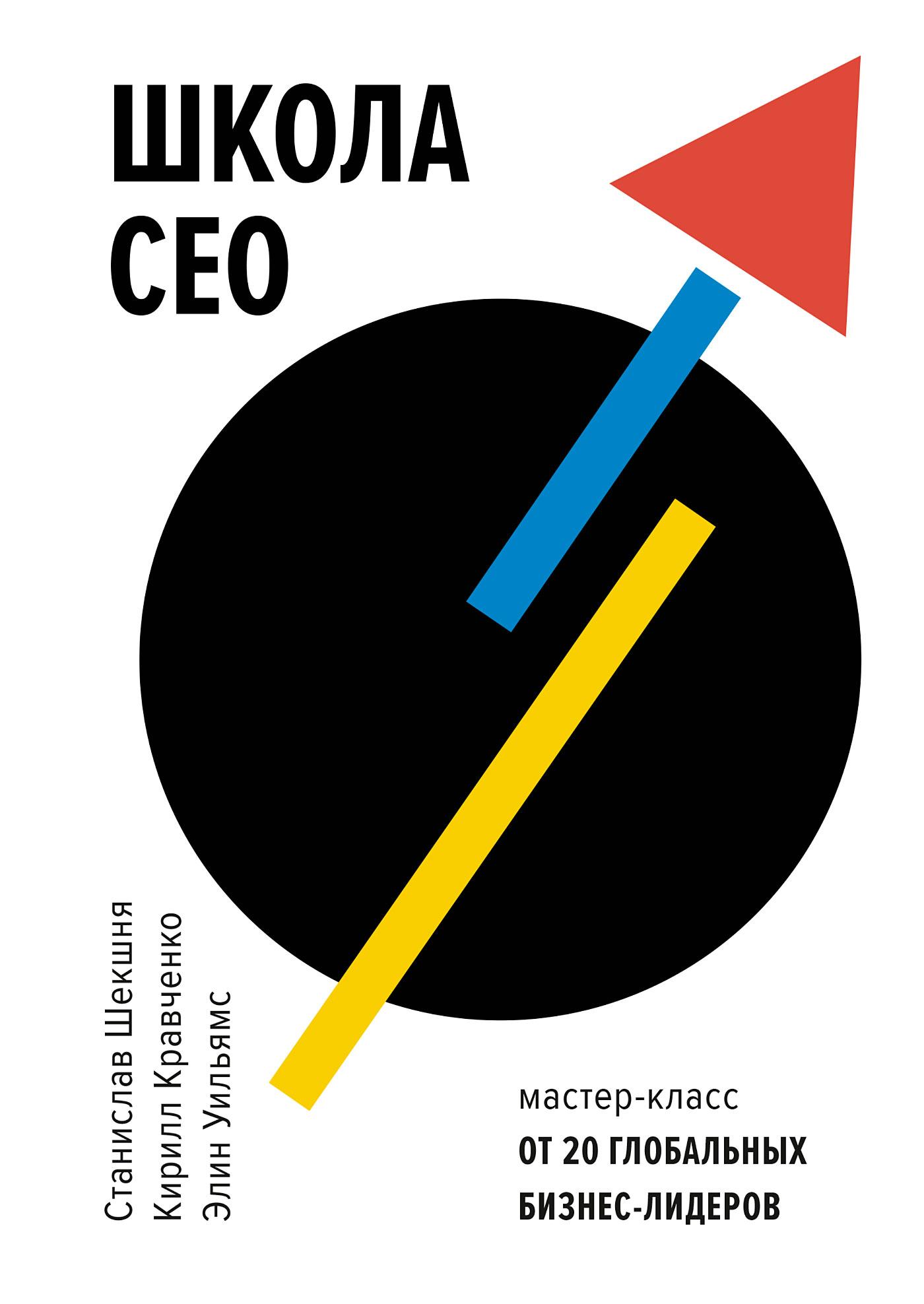 Станислав Шекшня Школа CEO. Мастер-класс от 20 глобальных бизнес-лидеров шекшня с школа ceo мастер класс от 20 глобальных бизнес лидеров