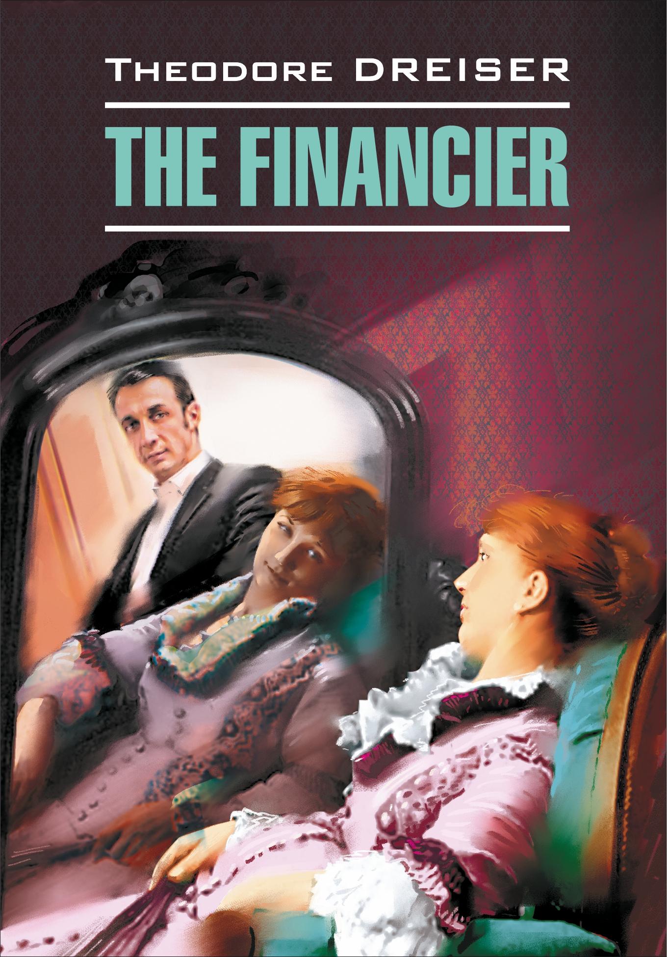 Теодор Драйзер The Financier / Финансист. Книга для чтения на английском языке the financier