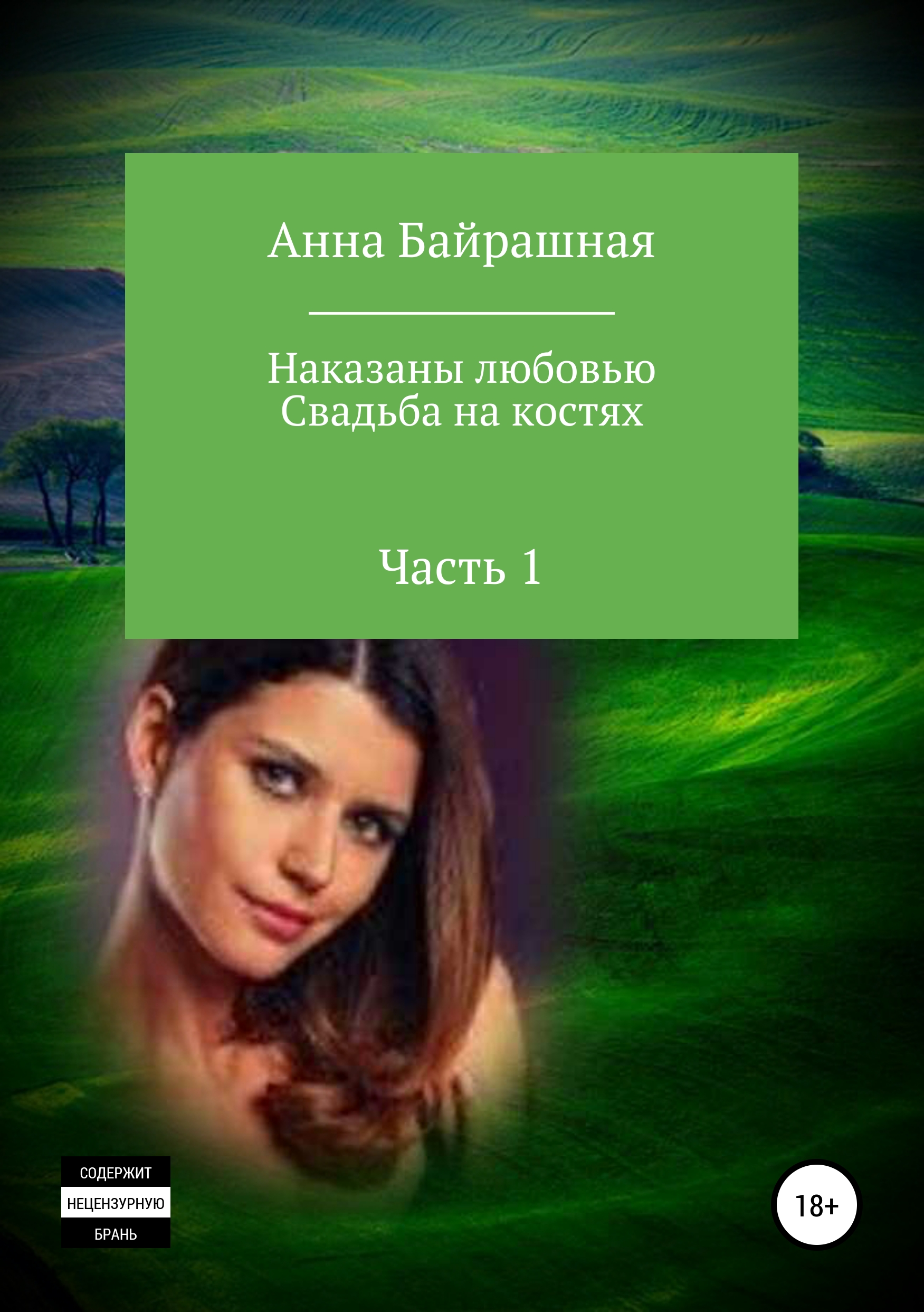 Анна Сергеевна Байрашная Свадьба на костях. Часть 1 свадьба за свадьбой