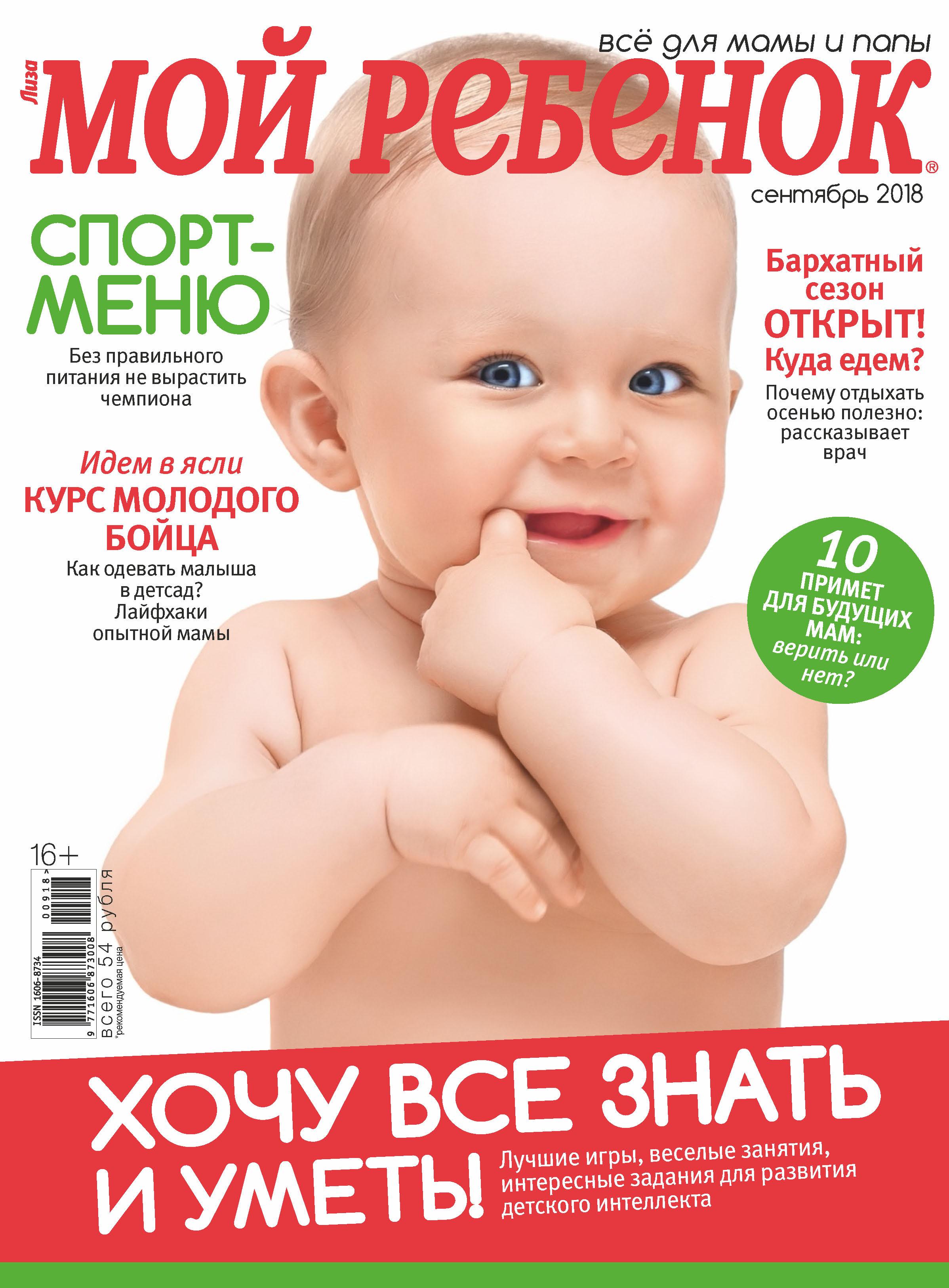 Отсутствует Журнал «Лиза. Мой ребенок» №09/2018 отсутствует журнал лиза мой ребенок 09 2018