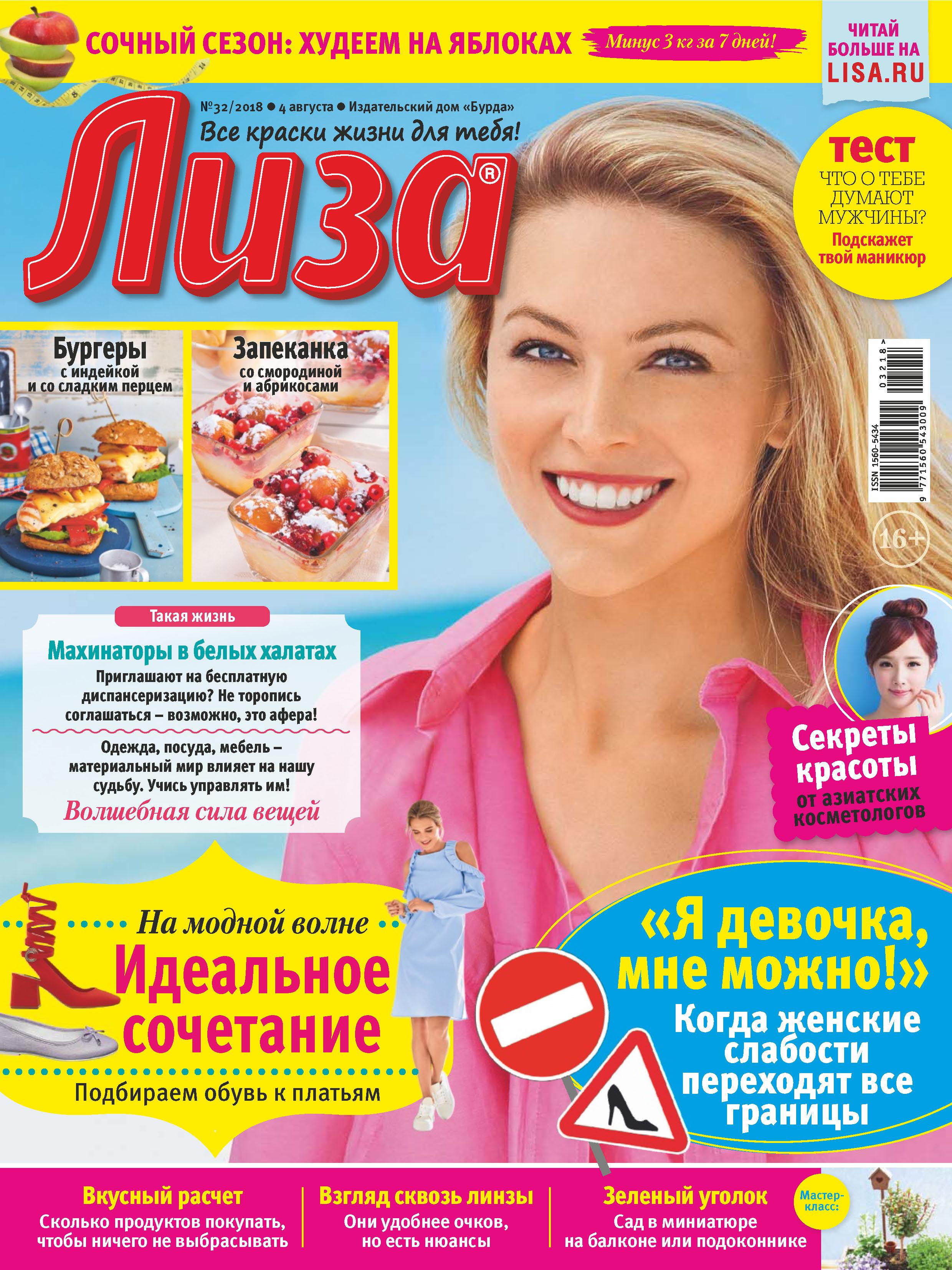 Отсутствует Журнал «Лиза» №32/2018 отсутствует журнал лиза 20 2018