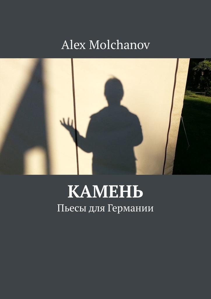 Alex Molchanov Камень. Пьесы для Германии