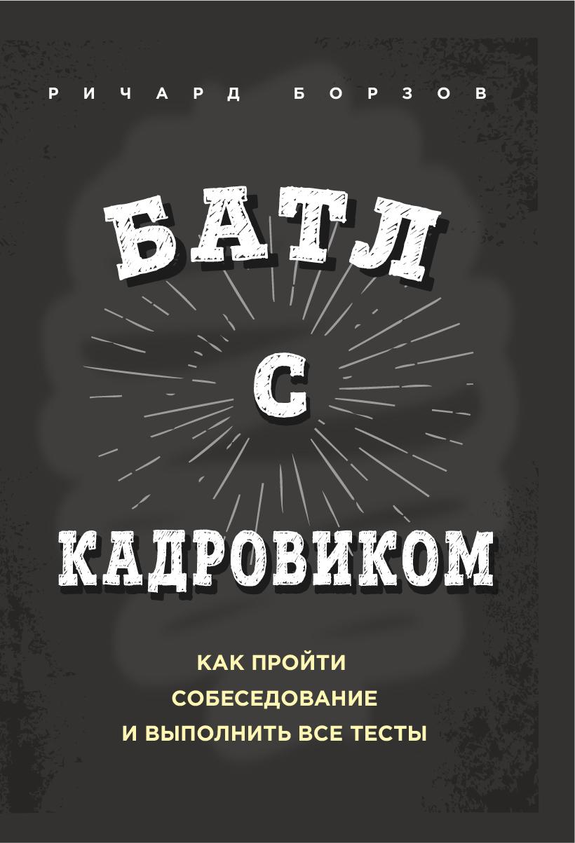 Обложка книги Батл с кадровиком. Как пройти собеседование и выполнить все тесты