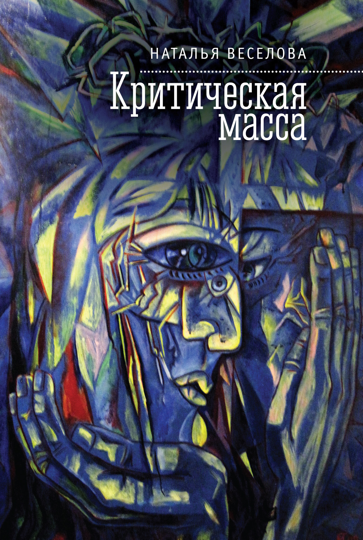 Наталья Веселова Критическая масса (сборник) королевский музей изящных искусств антверпен