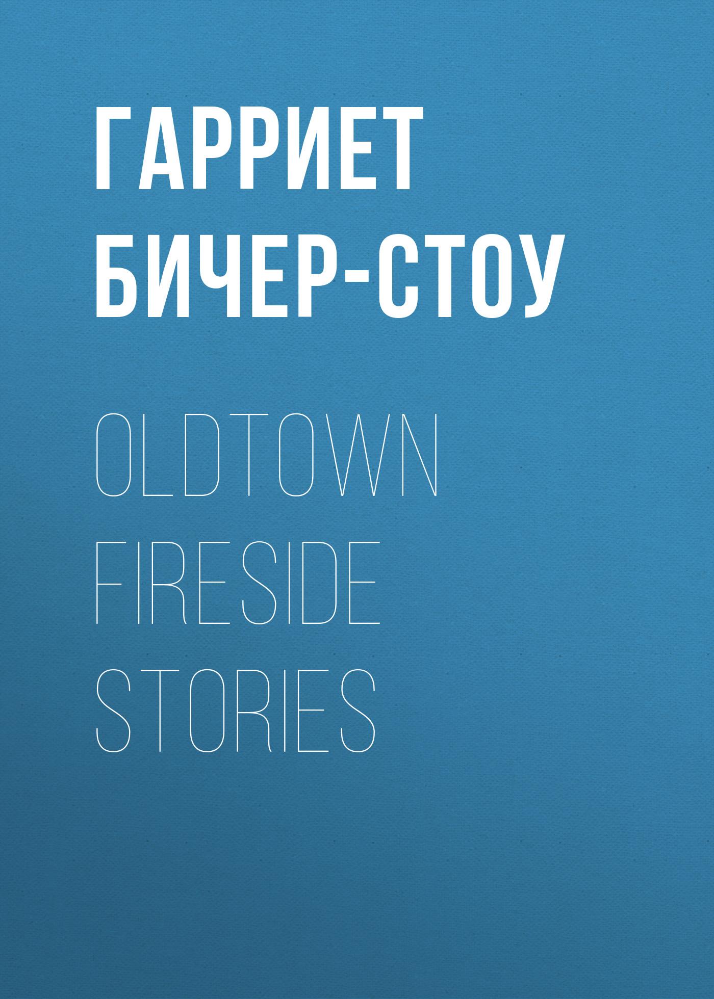 Гарриет Бичер-Стоу Oldtown Fireside Stories andrew taylor fireside gothic