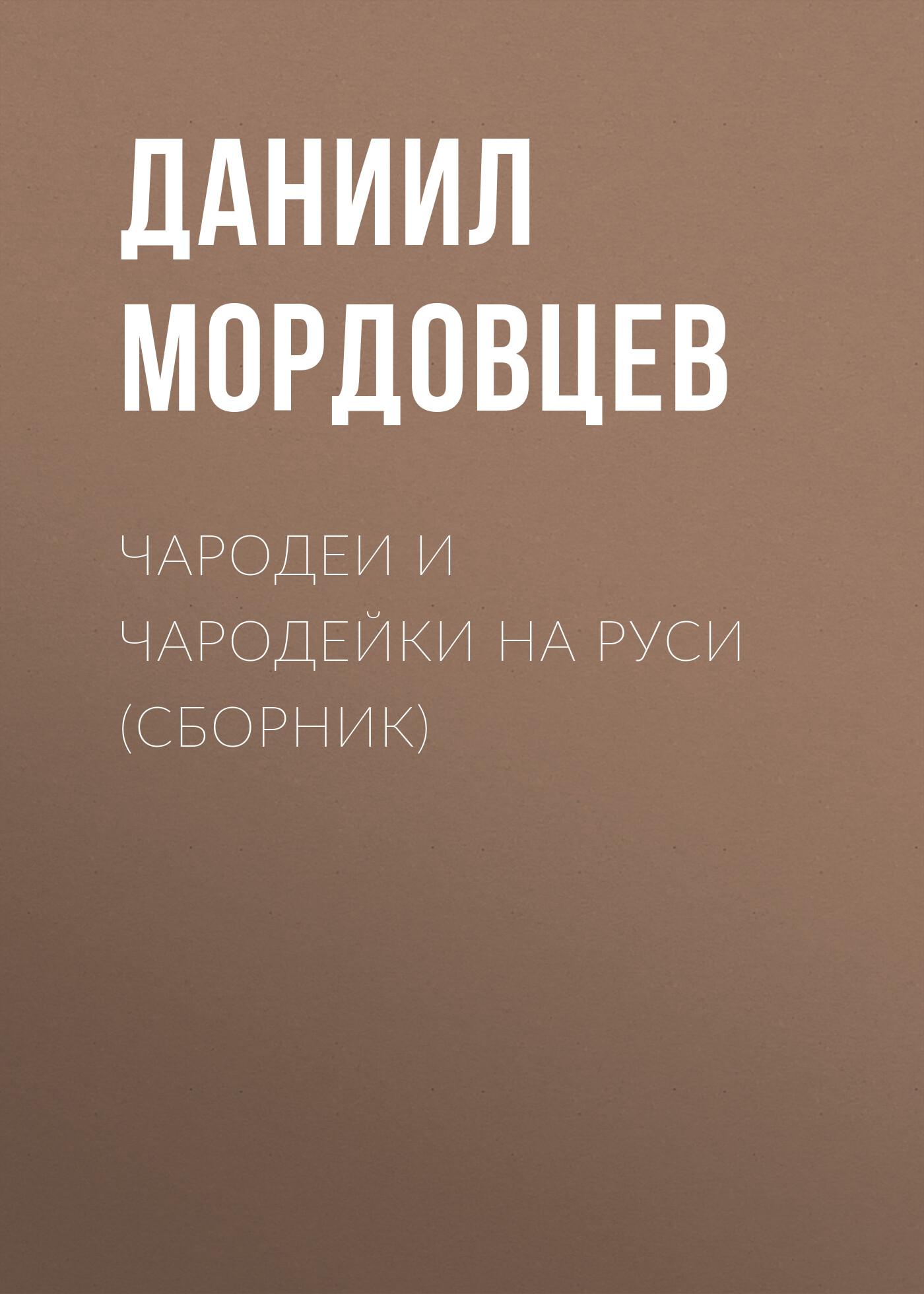 Даниил Мордовцев Чародеи и чародейки на Руси (сборник) даниил мордовцев державный плотник