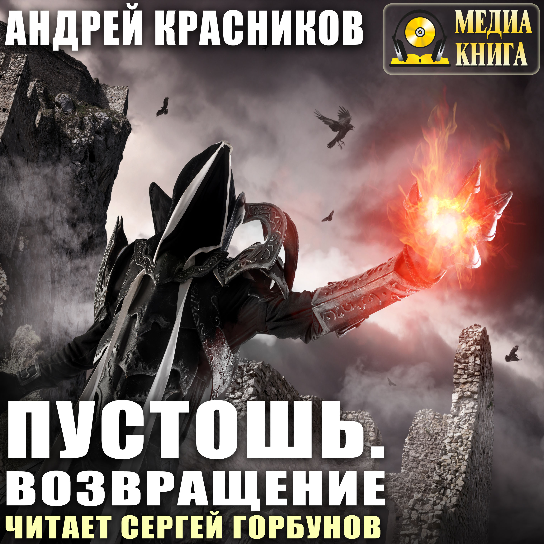 Андрей Красников Пустошь. Возвращение андрей шевченко возвращение рейдера