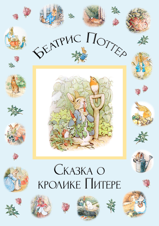 Беатрис Поттер Сказка о кролике Питере книга росмэн поттер б всё о кролике питере