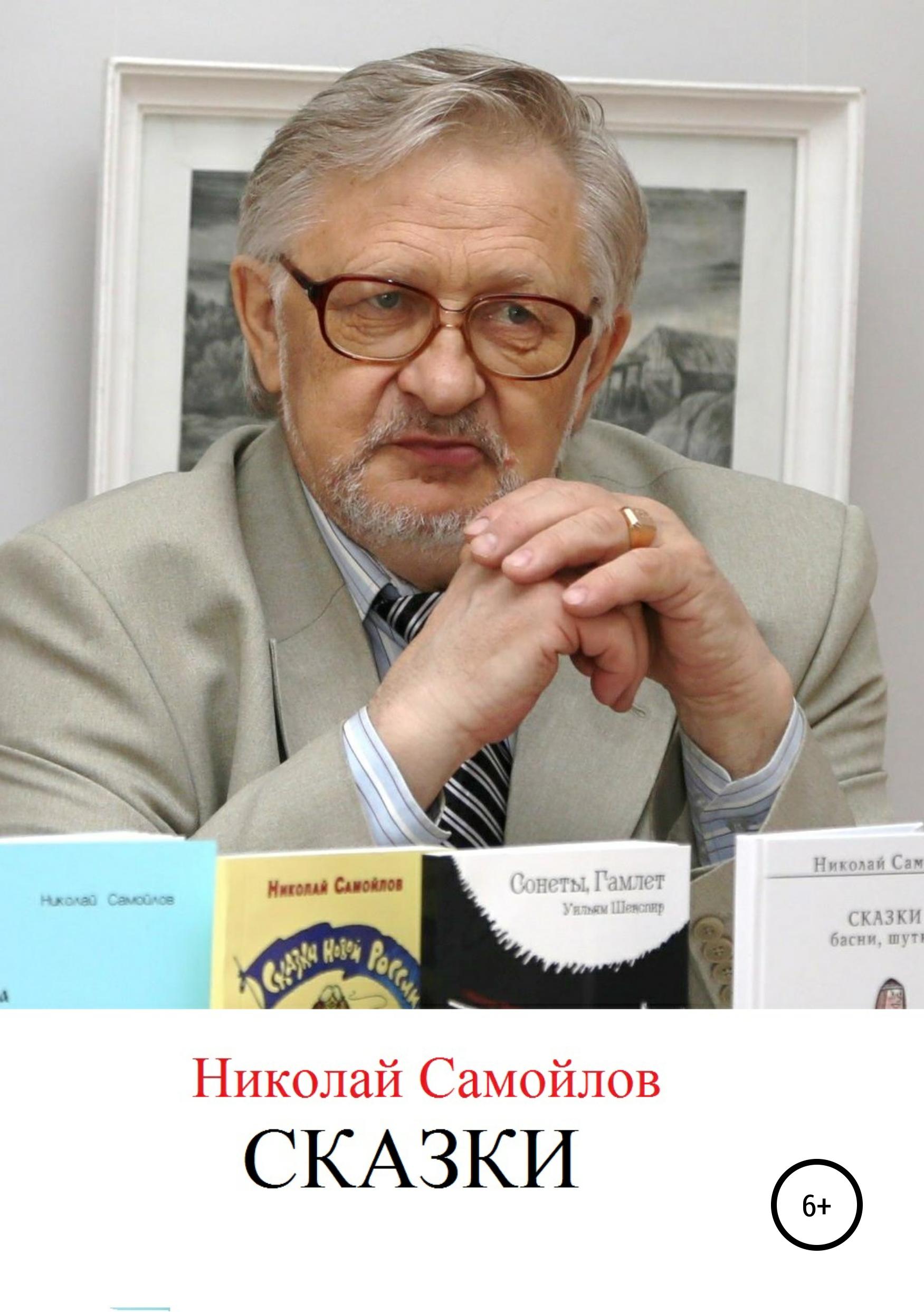 Николай Николаевич Самойлов Сказки цена и фото