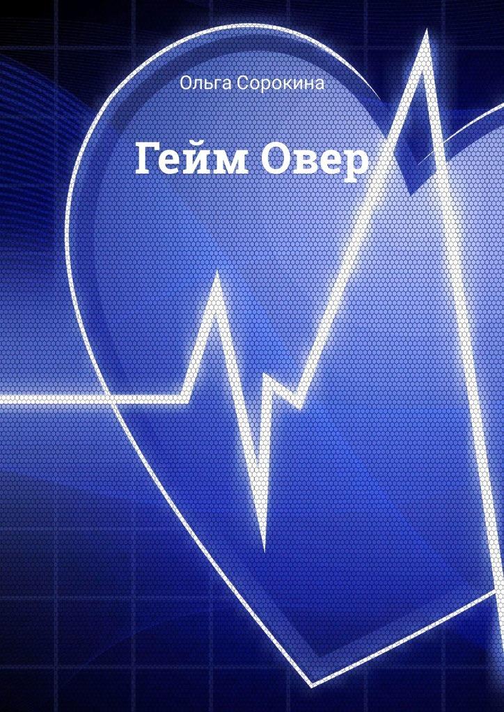 Ольга Сорокина ГеймОвер ольга камашинская дочь экстрасенса