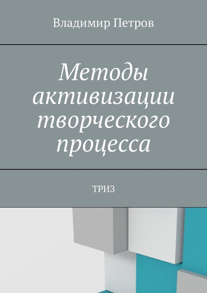 Владимир Петров Методы активизации творческого процесса. ТРИЗ printio мозговой штурм