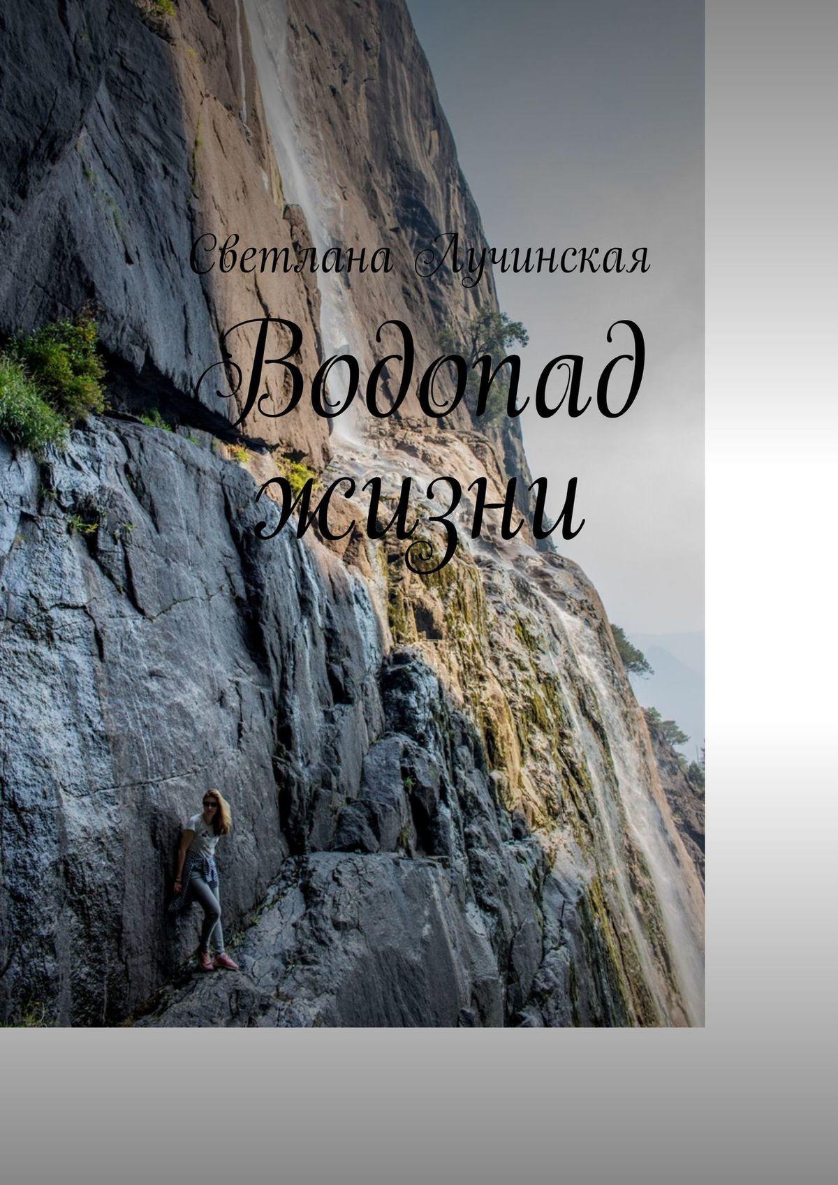 Светлана Лучинская Водопад жизни светлана джаарбекова необычная судьба