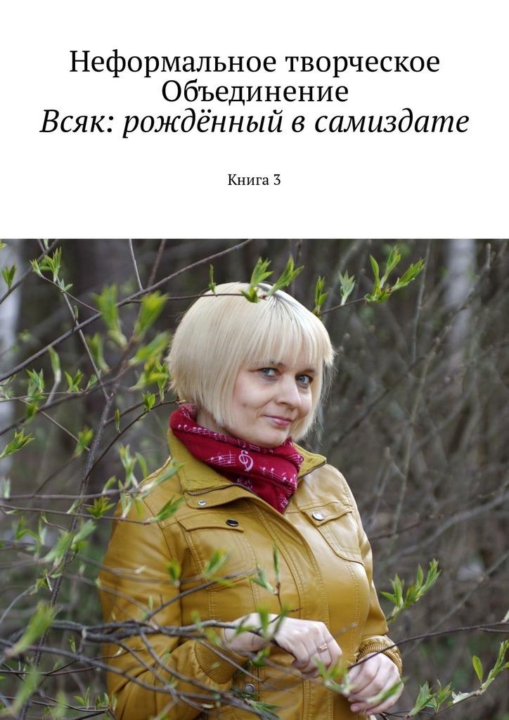 Фото - Мария Александровна Ярославская Всяк: рождённый всамиздате. Книга 3 фото