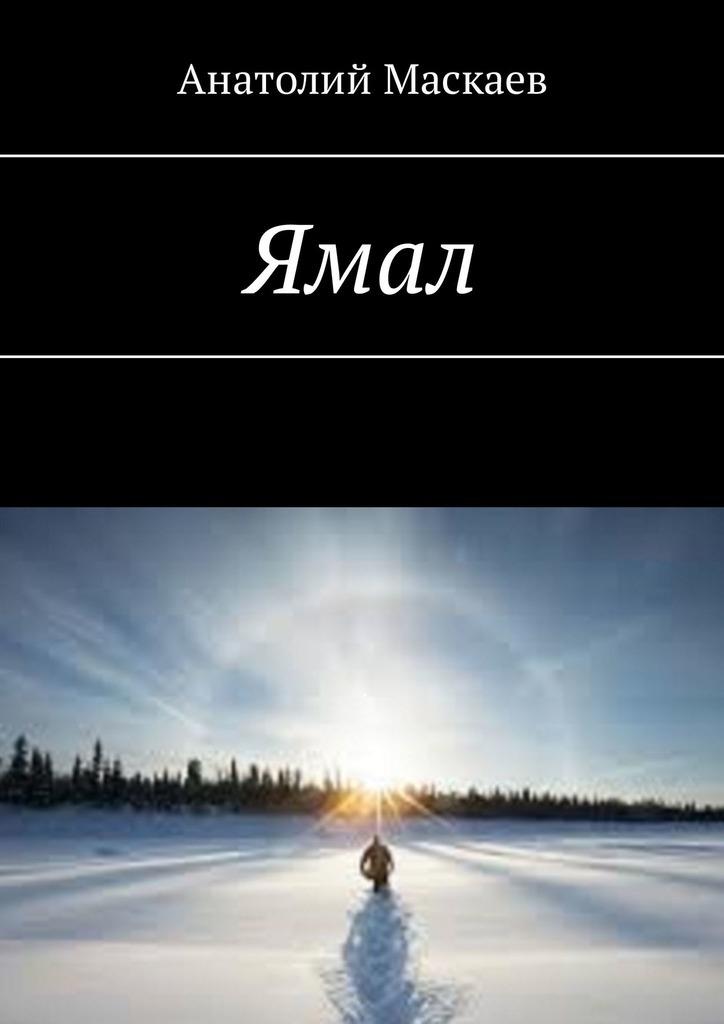 Анатолий Маскаев Ямал авиабилеты ямал