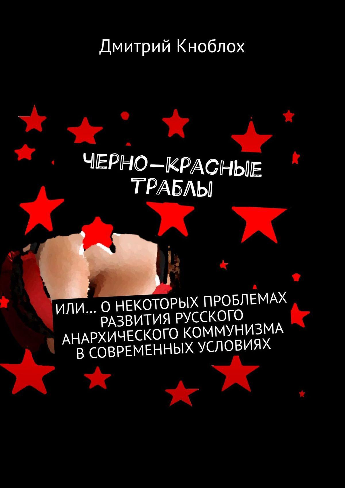 Большие красно-черные сиськи. Или… онекоторых проблемах развития русского анархического коммунизма всовременных условиях