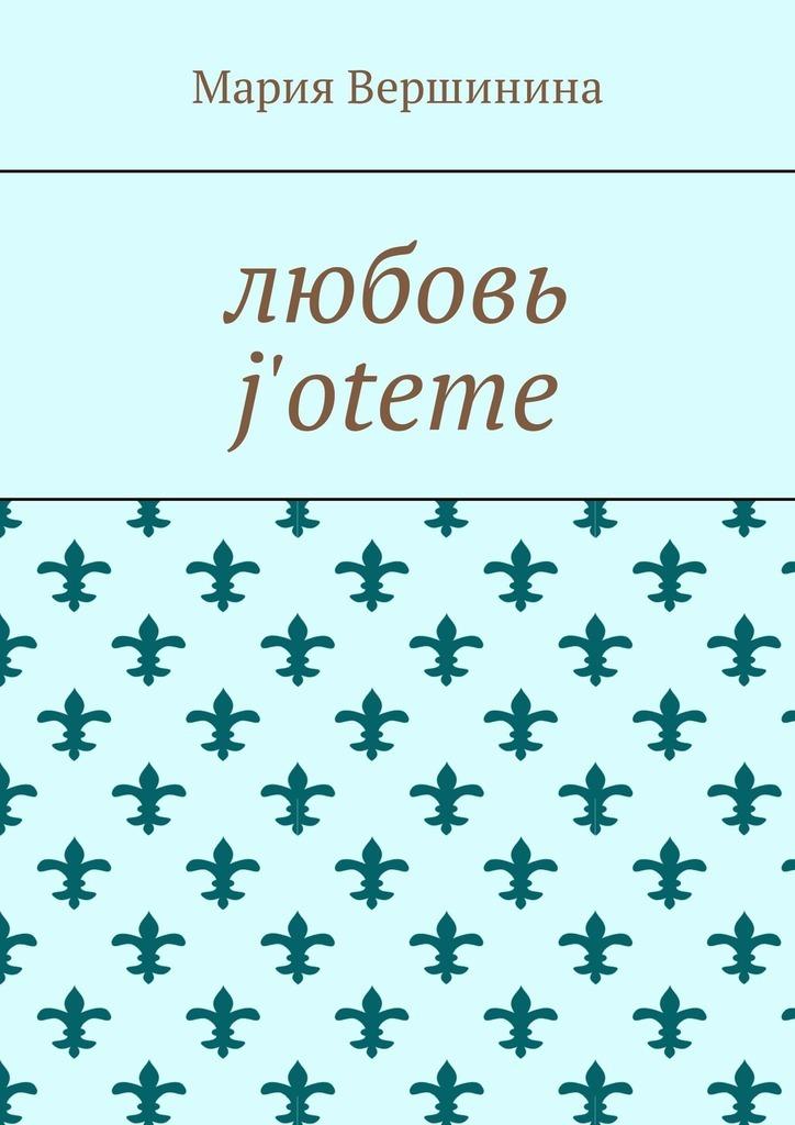 Мария Вершинина Любовь j'oteme нуровская мария письма любви